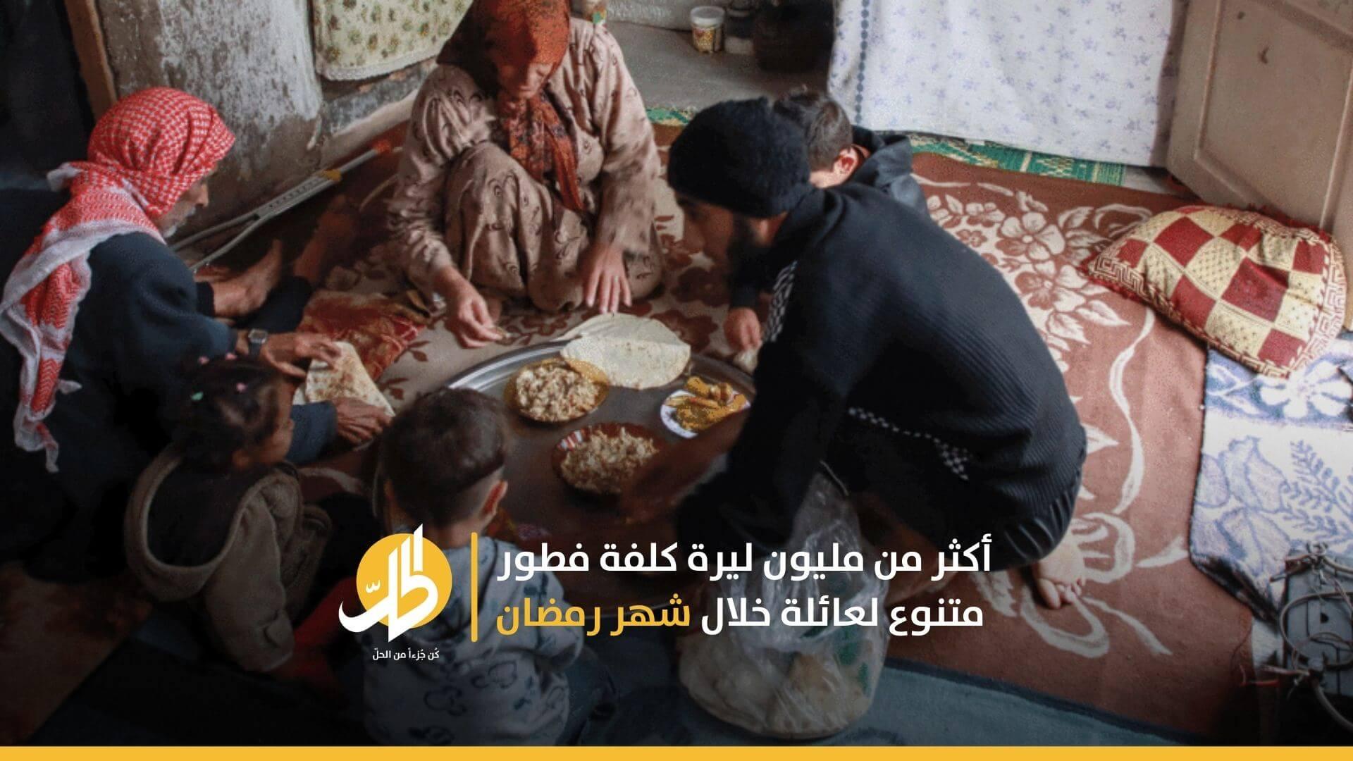 وجبة إفطار رمضان تكلف نصف الراتب.. والإندومي يزيد من مشكلات الأطفال الصحية