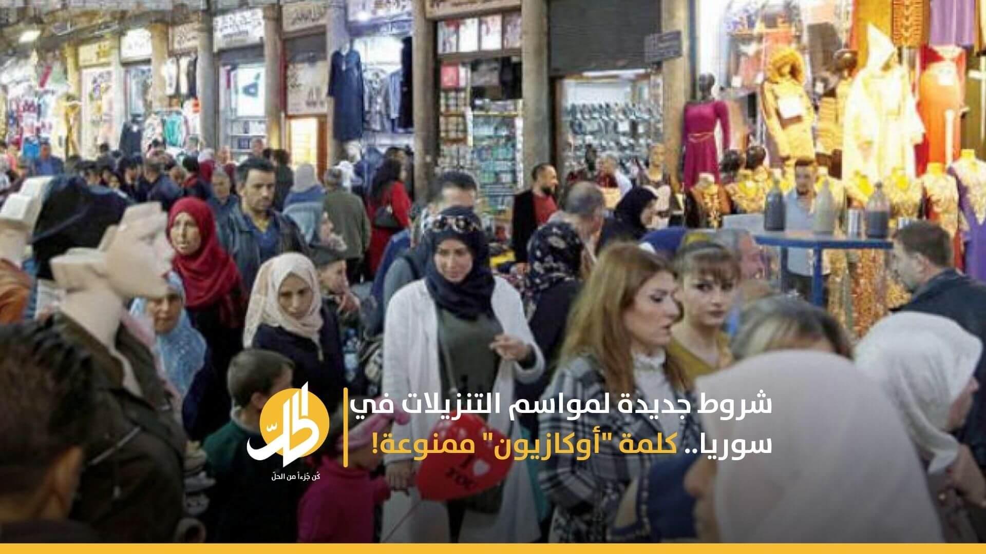 """شروط جديدة لمواسم التنزيلات في سوريا.. كلمة """"أوكازيون"""" ممنوعة!"""