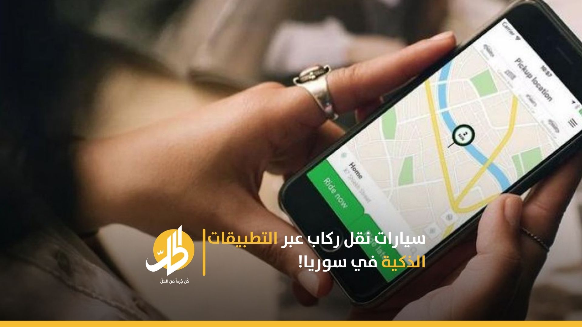 سيارات نقل ركاب عبر التطبيقات الذكية في سوريا!