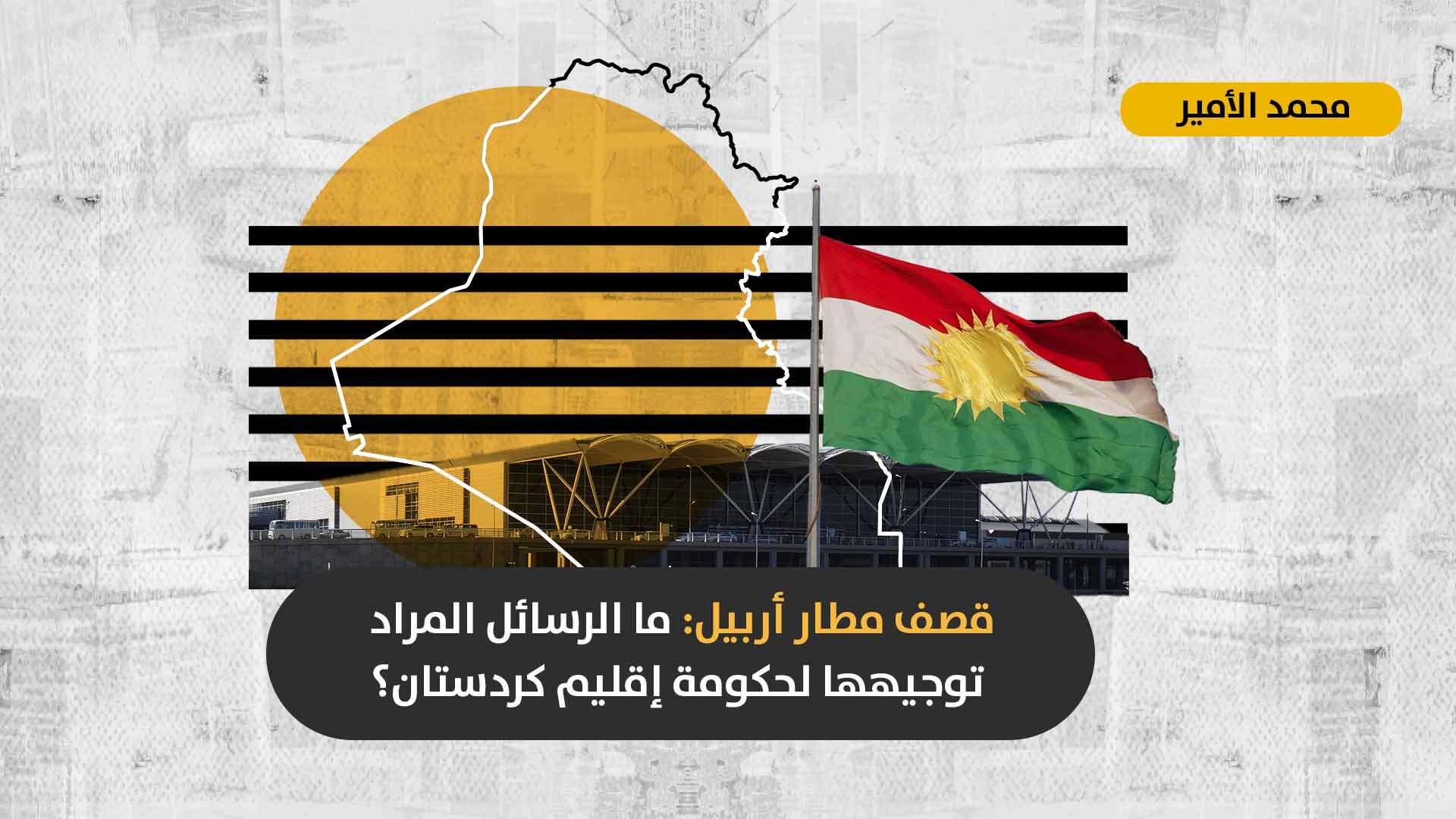 الهجوم على مطار أربيل: هل صار إقليم كردستان ساحة أساسية للصراع الأميركي-الإيراني؟