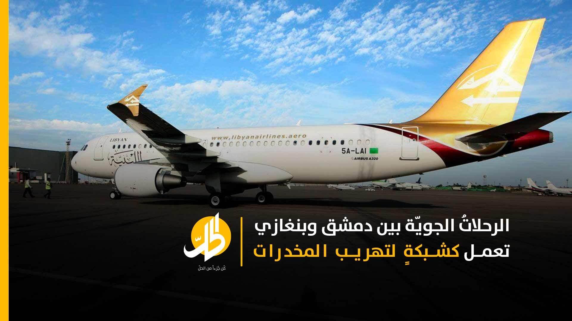المرتزقة والمخدرات تغزو ليبيا من بوابة سوريا.. ما علاقة ماهر الأسد؟