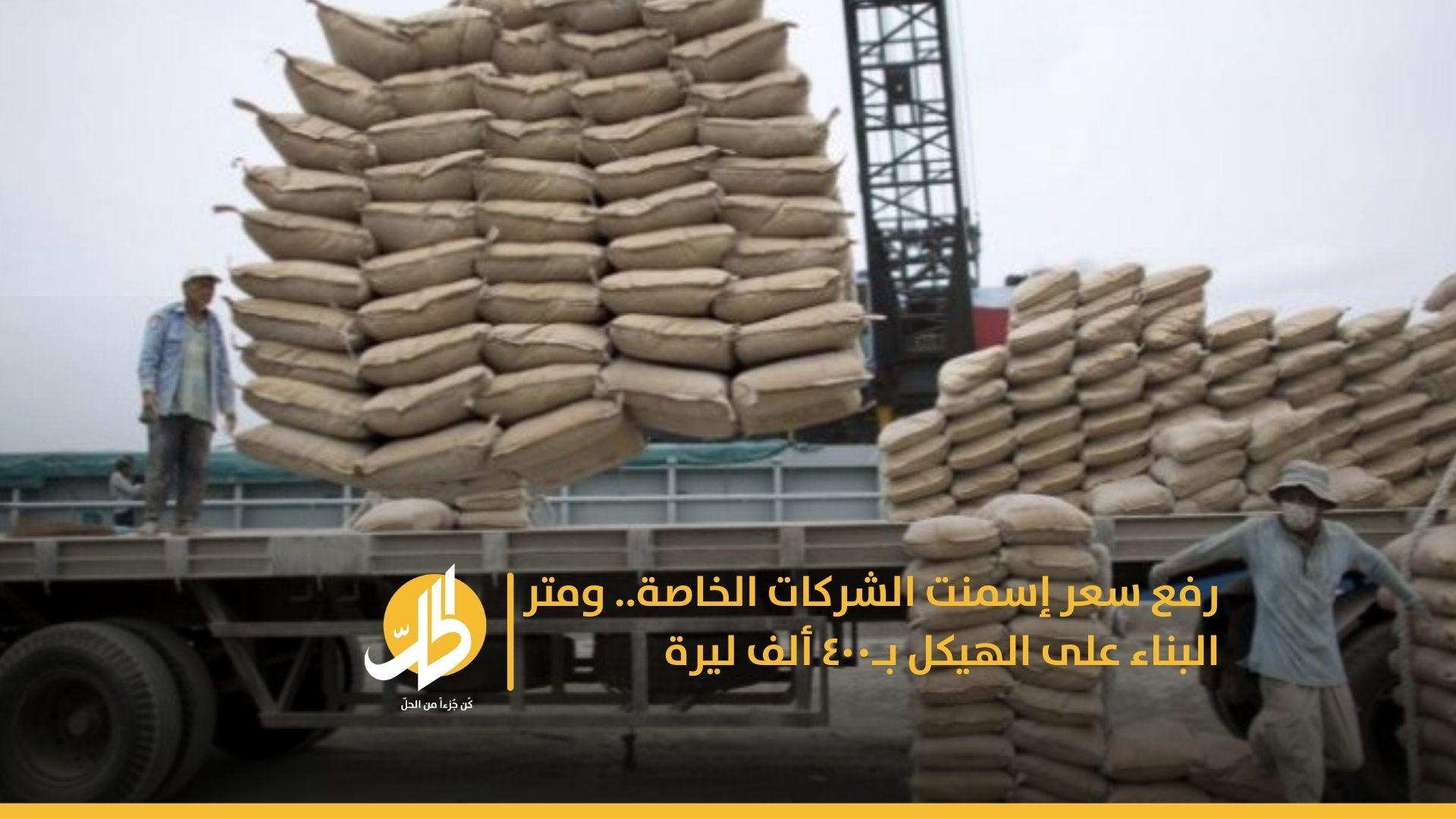 رفع سعر إسمنت الشركات الخاصة.. ومتر البناء على الهيكل بـ٤٠٠ ألف ليرة