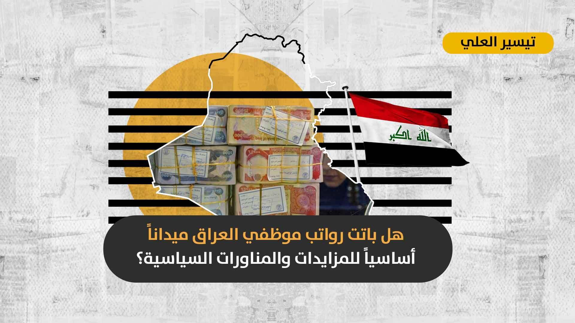 الأزمة المالية في العراق: لماذا تعود الأحاديث عن استقطاعات جديدة في رواتب الموظفين رغم ارتفاع أسعار النفط؟