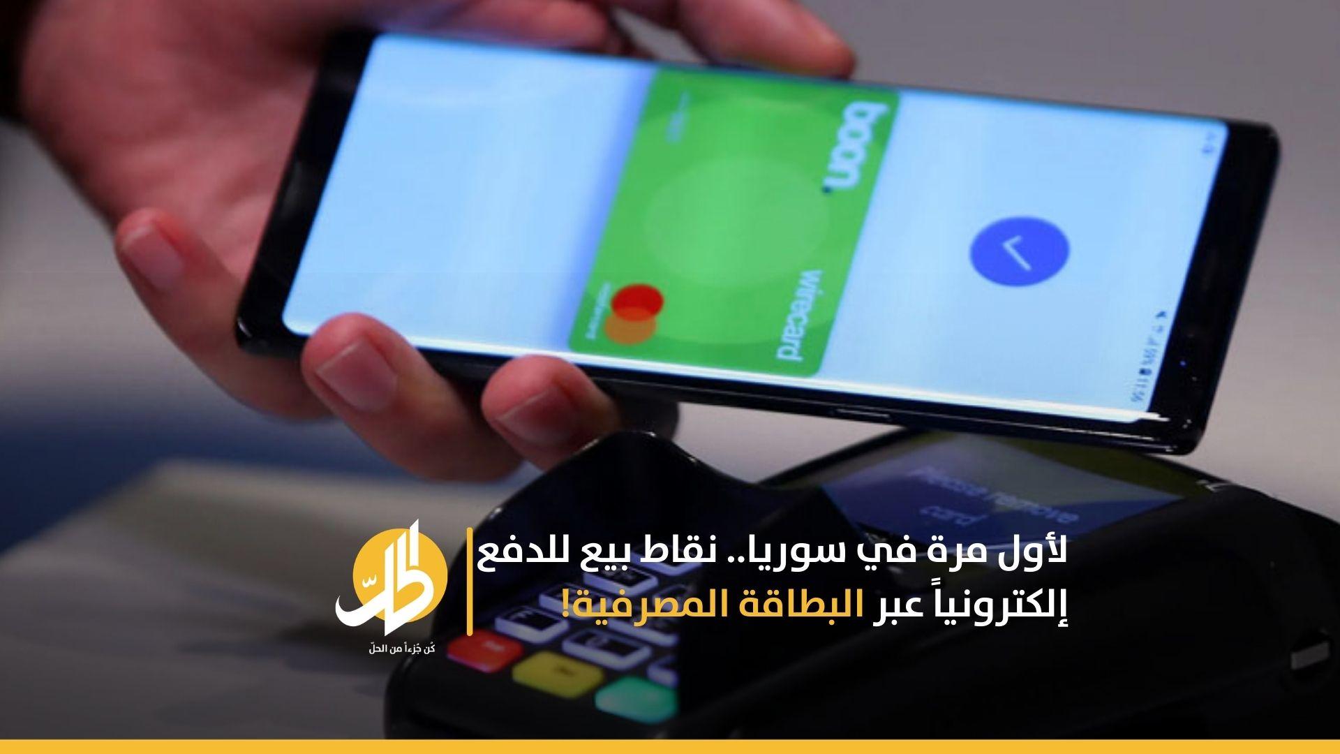 لأول مرة في سوريا.. نقاط بيع للدفع إلكترونياً عبر البطاقة المصرفية!