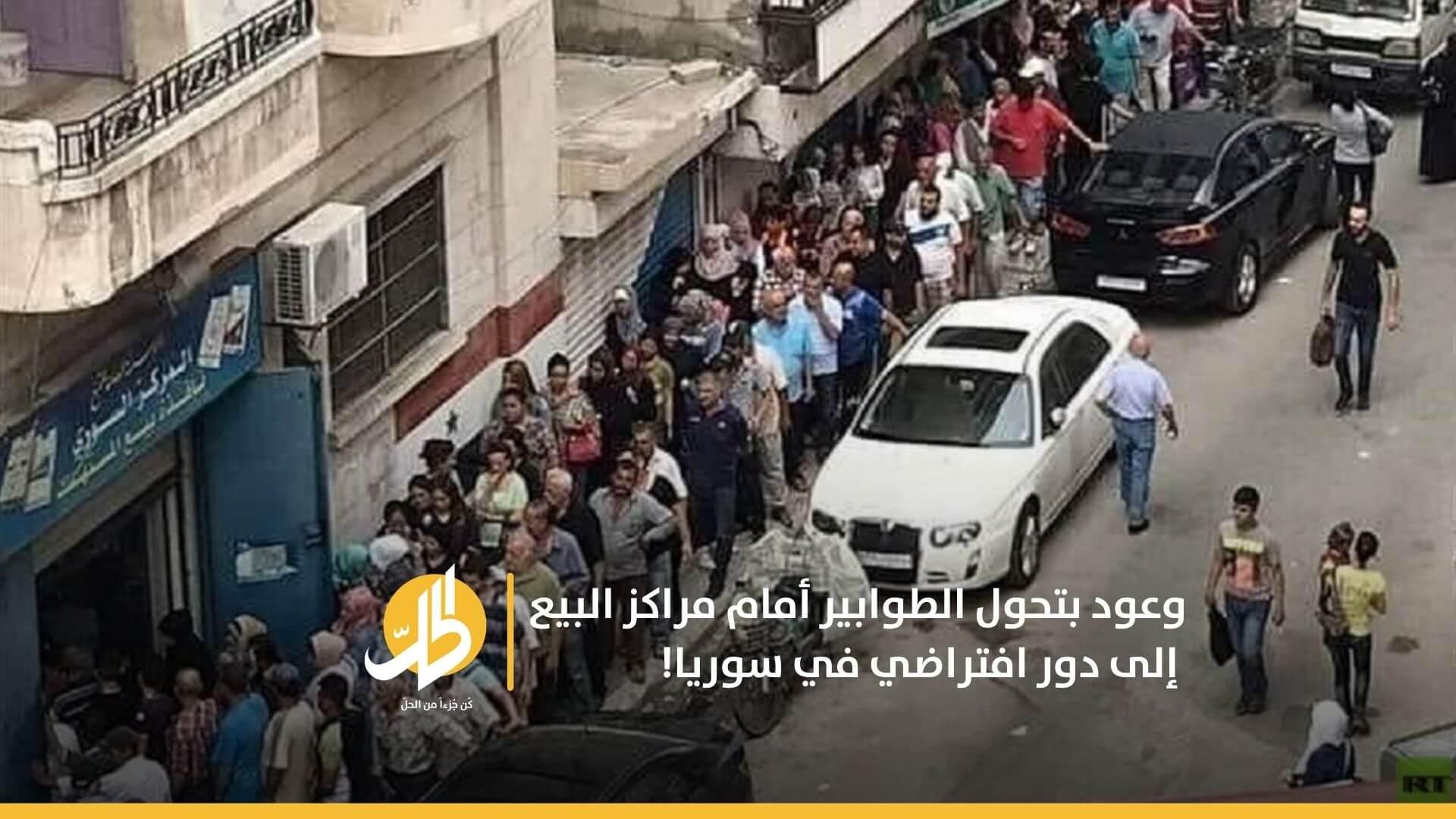 وعود بتحول الطوابير أمام مراكز البيع إلى دور افتراضي في سوريا!