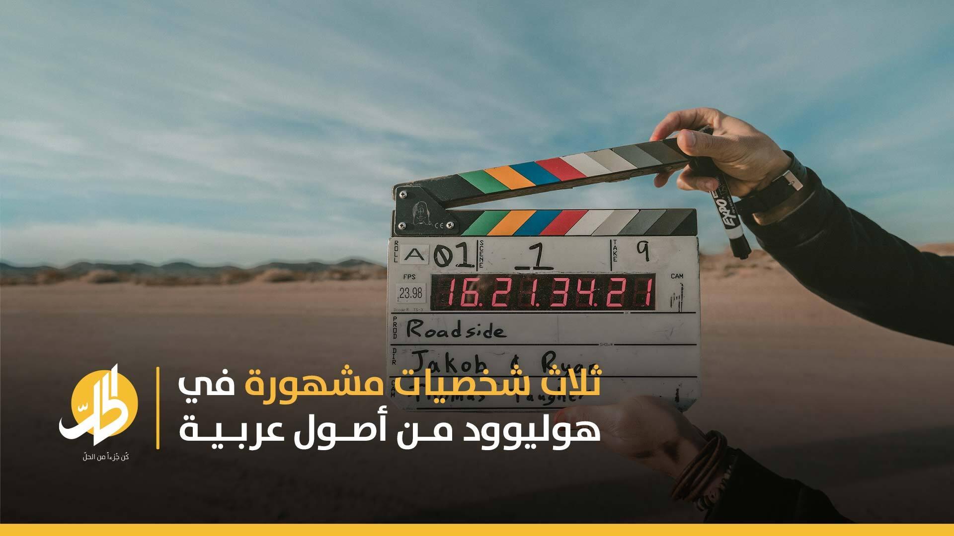 ثلاث شخصياتٍ مشهورة في هوليوود من أصولٍ عربية