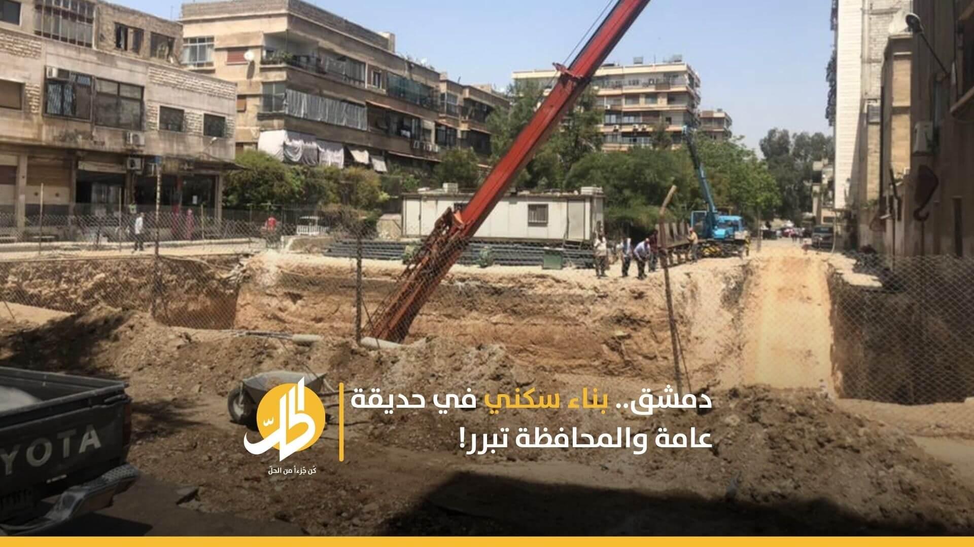 دمشق.. بناء سكني في حديقة عامة والمحافظة تبرر!