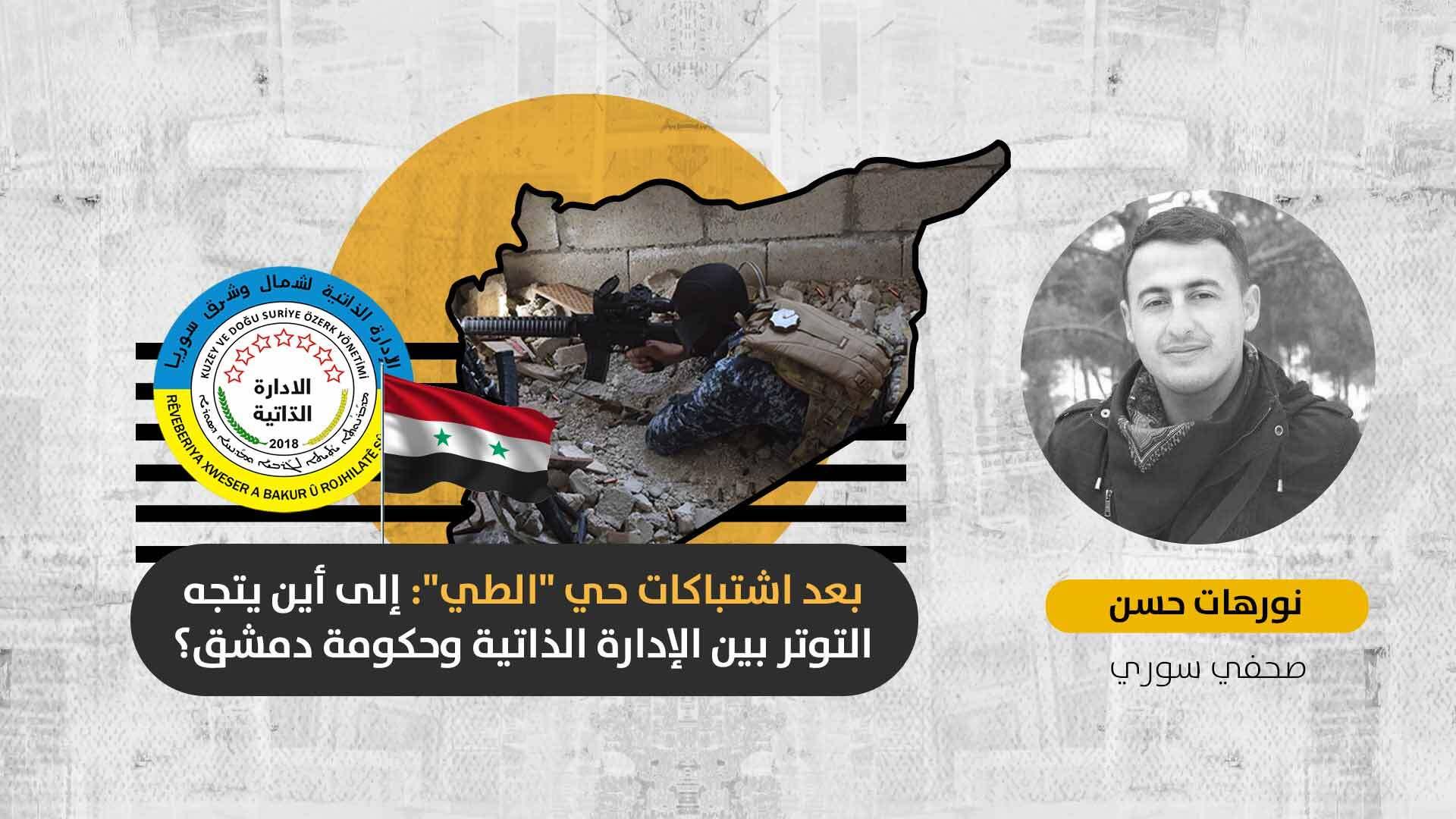 """مصدر في الحكومة السورية حول الاشتباكات الأخيرة في القامشلي: «لم نكن نريد التصعيد في المدينة، وحي """"الطي"""" لا يهمنا»"""