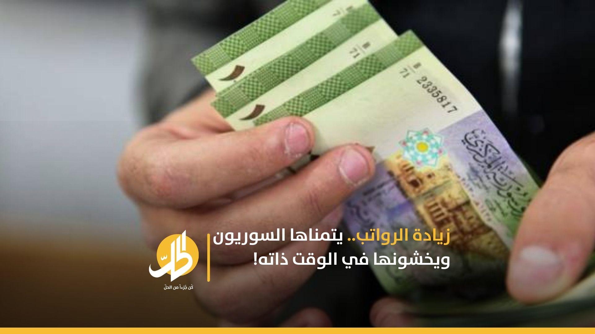 زيادة الرواتب.. يتمناها السوريون ويخشونها في الوقت ذاته!