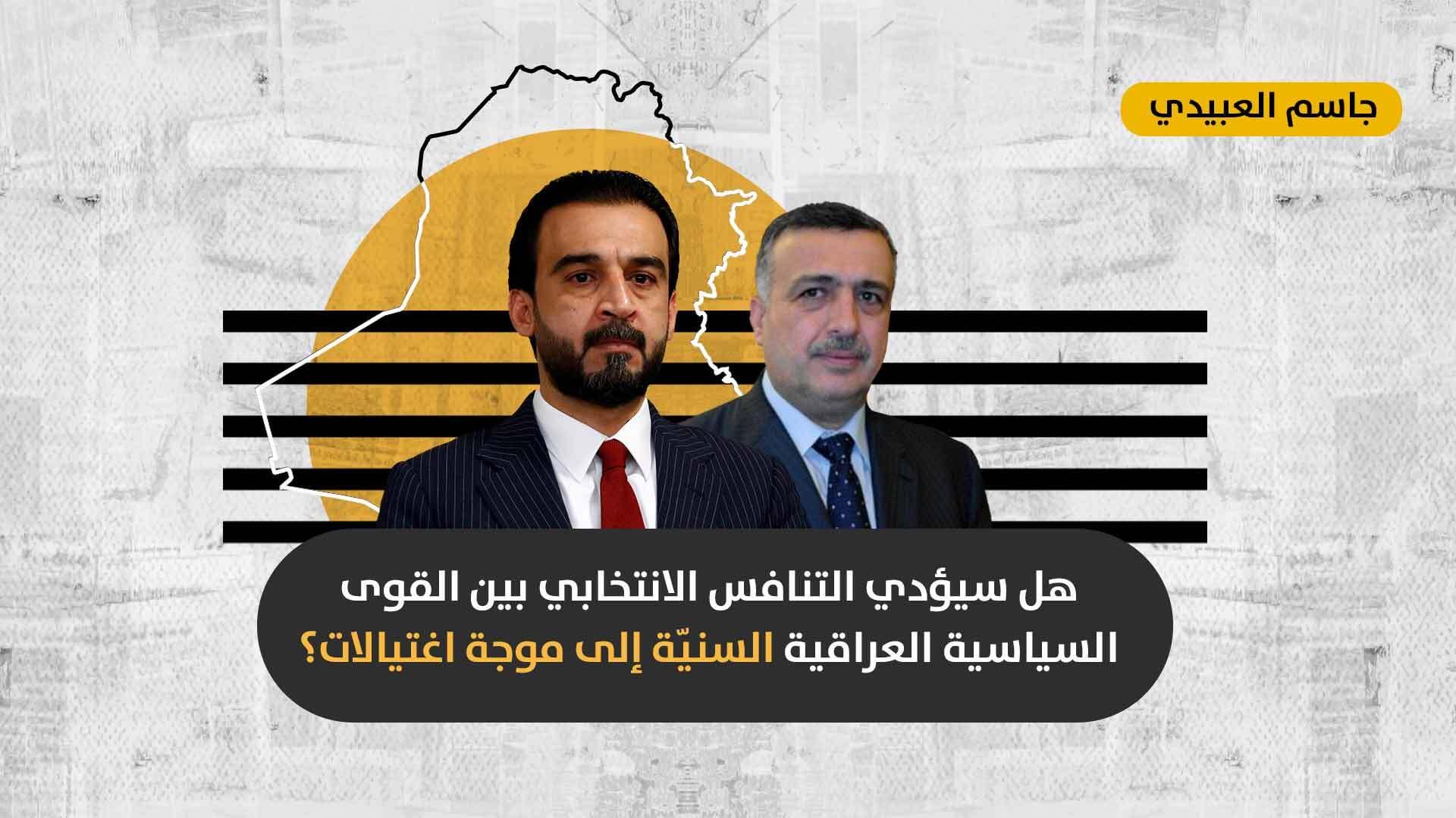 الصراع بين القوى السنيّة في العراق: تنافس انتخابي مشروع أم عنف سياسي واستهداف لشخصيات بارزة؟