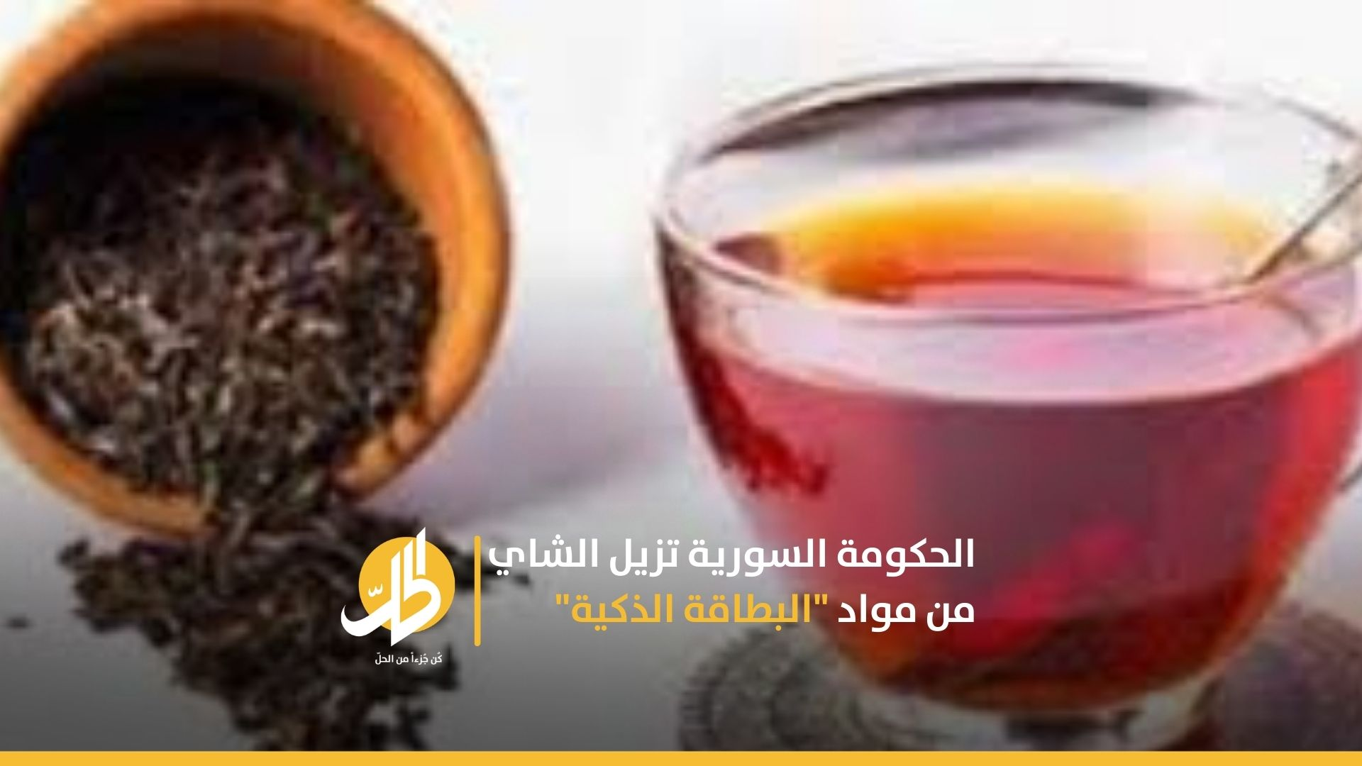 """الحكومة السورية تلغي الشاي من مواد """"البطاقة الذكية"""""""