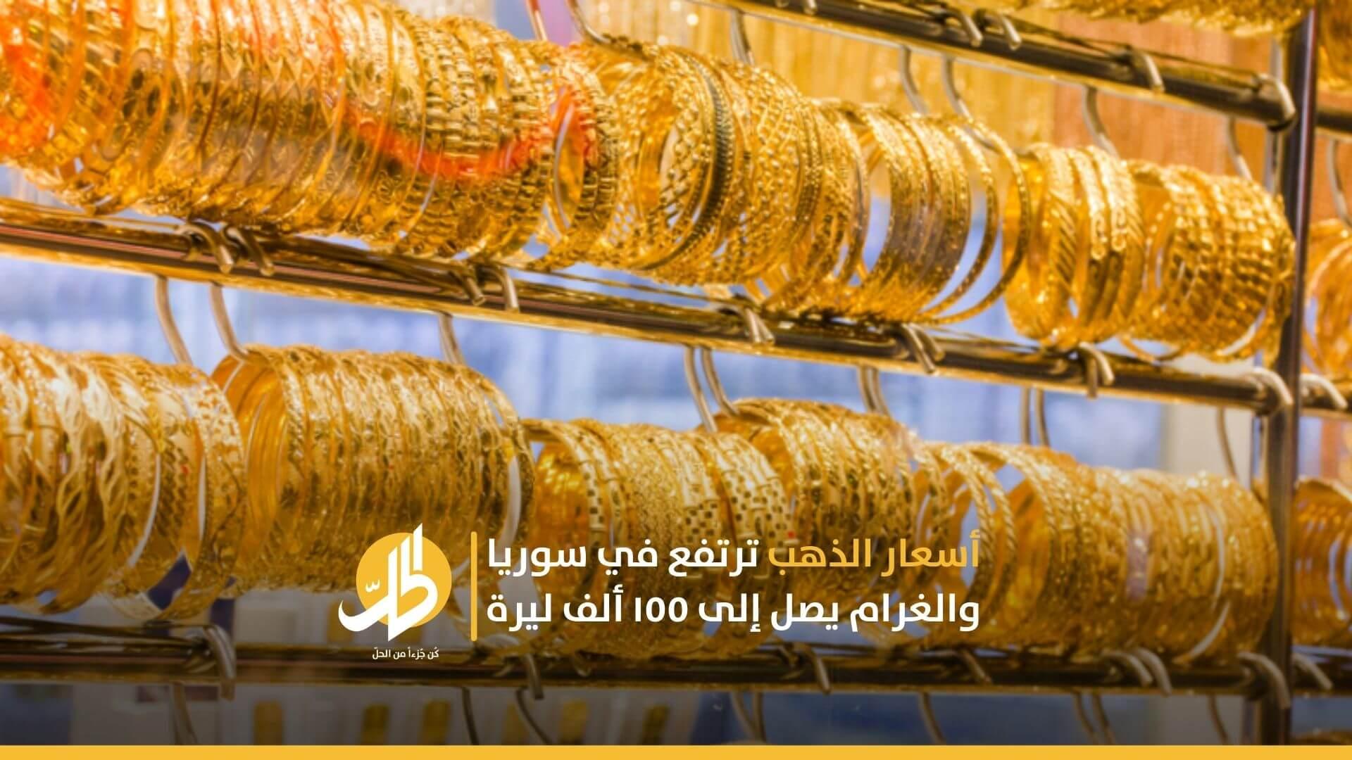 أسعار الذهب ترتفع في سوريا والغرام يصل إلى 155 ألف ليرة