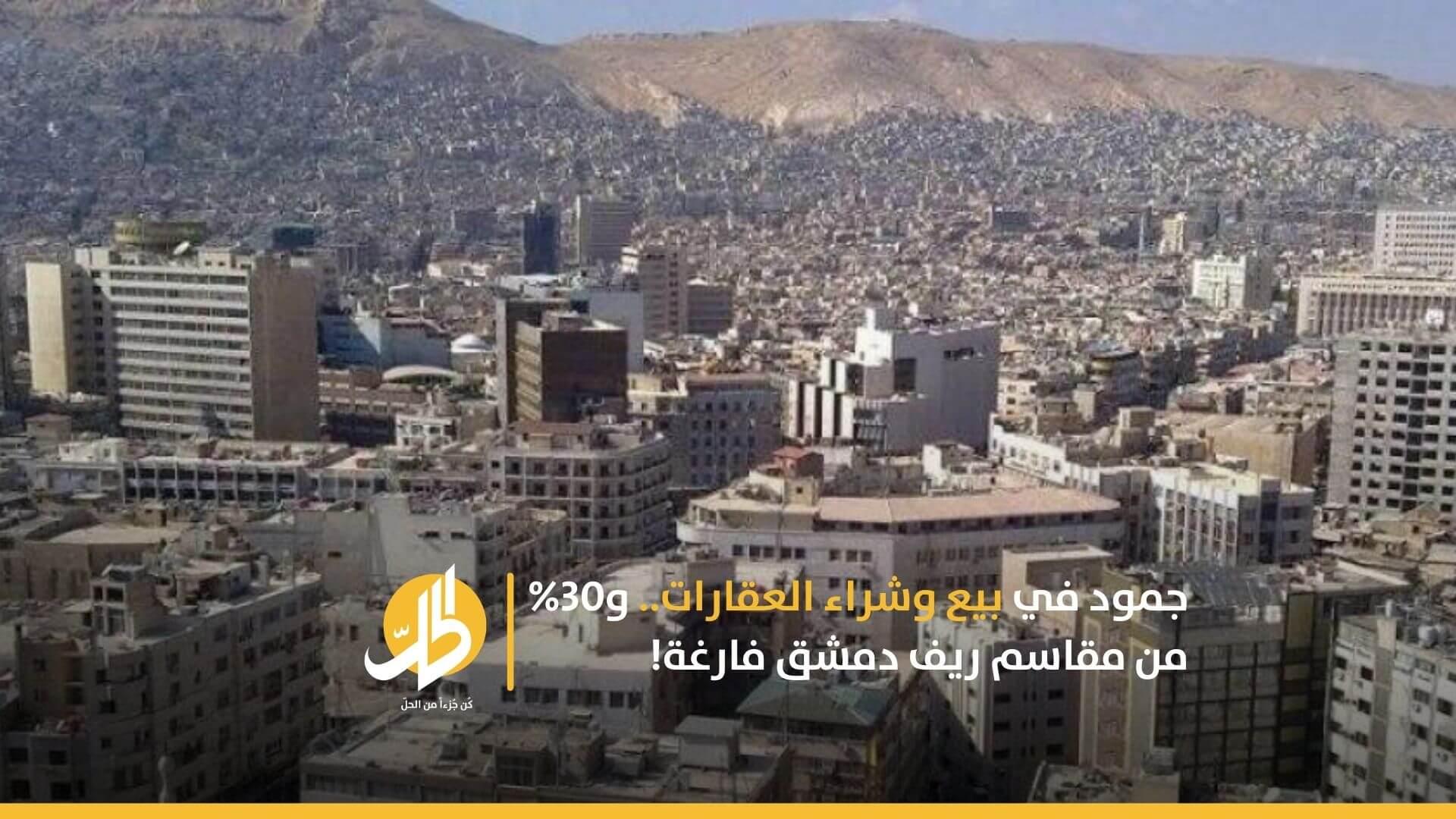 جمود في بيع وشراء العقارات.. و30% من مقاسم ريف دمشق فارغة!
