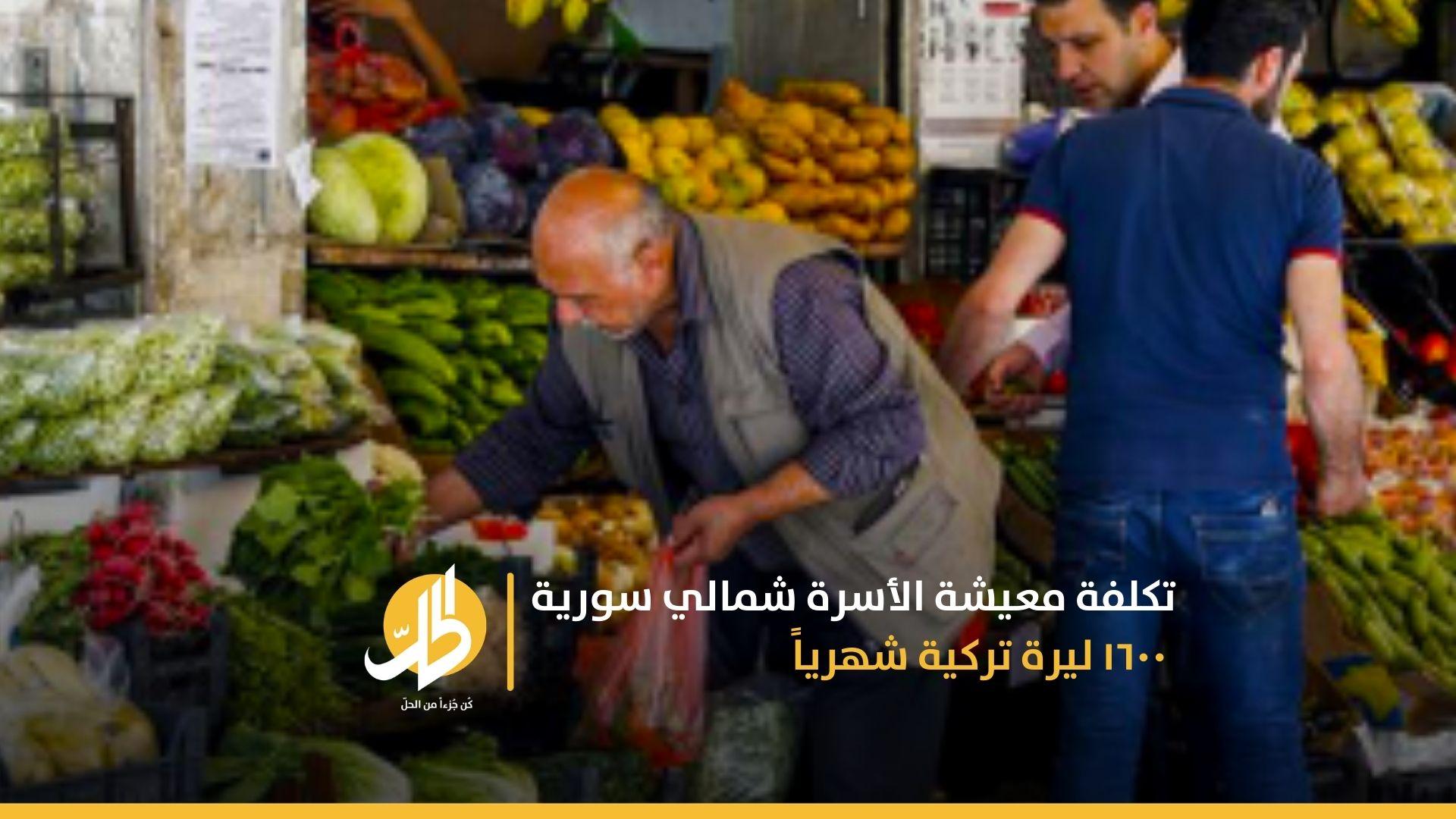 تكلفة معيشة الأسرة شمالي سوريا ١٦٠٠ ليرة تركية شهرياً