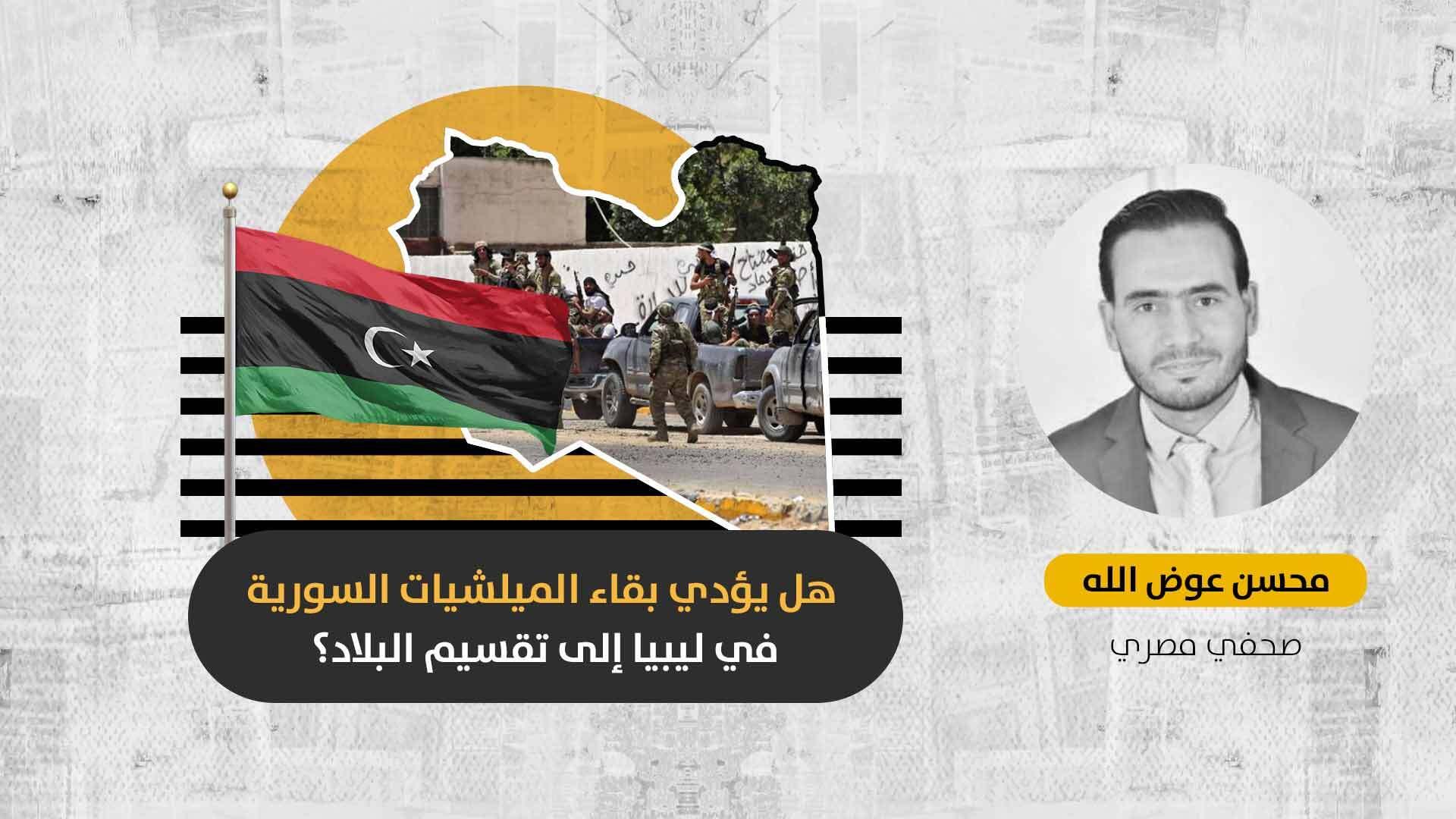"""الأزمة الليبية: هل يؤدي وجود المرتزقة السوريين غربي ليبيا إلى تأسيس """"دولة برقة المستقلة"""" في شرقها؟"""