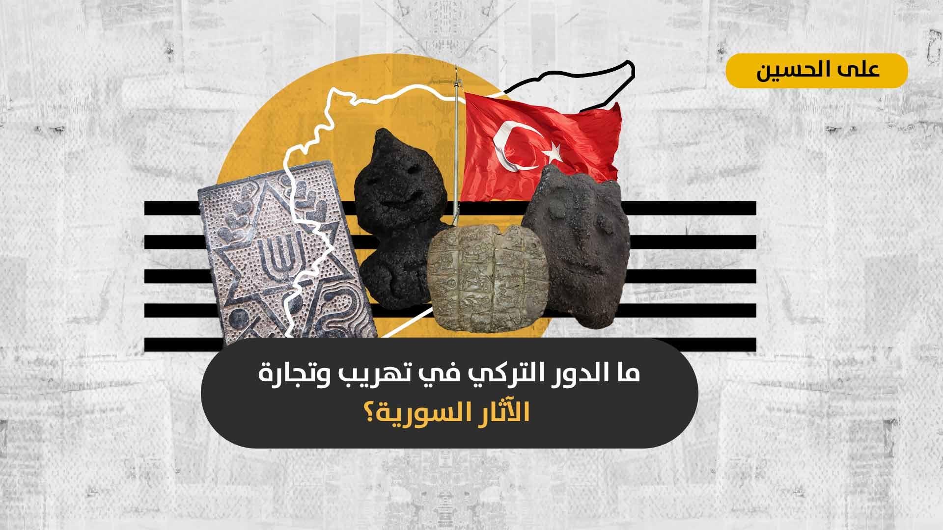 نهب وتخريب الإرث الحضاري السوري: هل أصبحت تركيا الوسيط الأساسي لتجارة الآثار السورية حول العالم؟