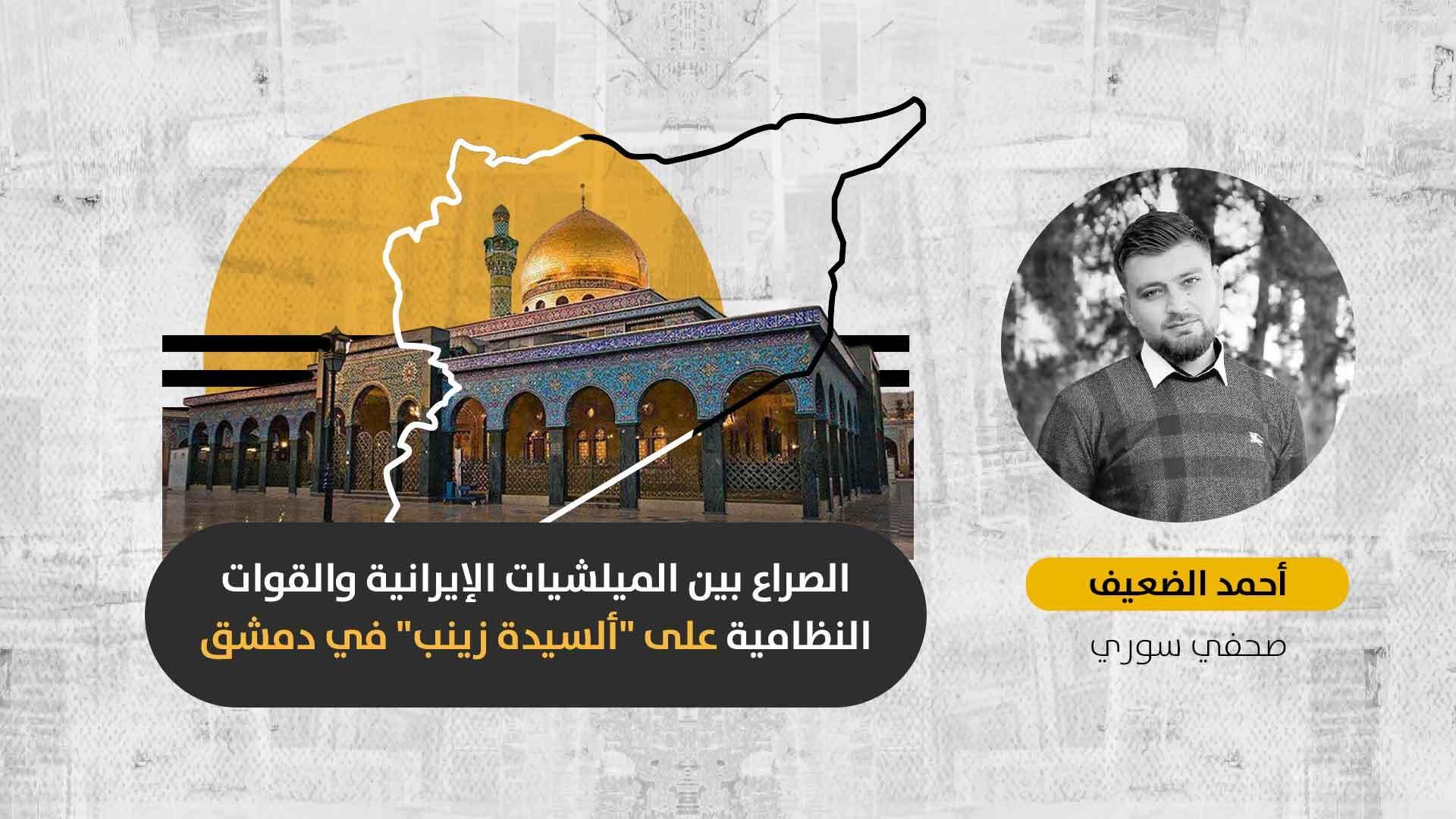 """""""السيدة زينب"""" مدينة إيرانية: هل استسلمت الحكومة السورية لسيطرة الميلشيات الموالية لإيران على جنوب دمشق؟"""
