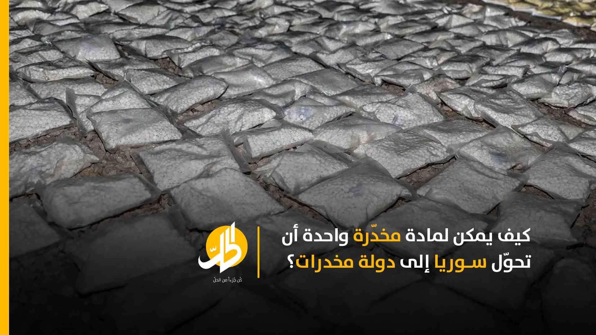 """سوريا قلب (الكبتاغون).. عندما يُنعِش """"الأسد"""" اقتصاده المنهار بتجارة المخدرات"""