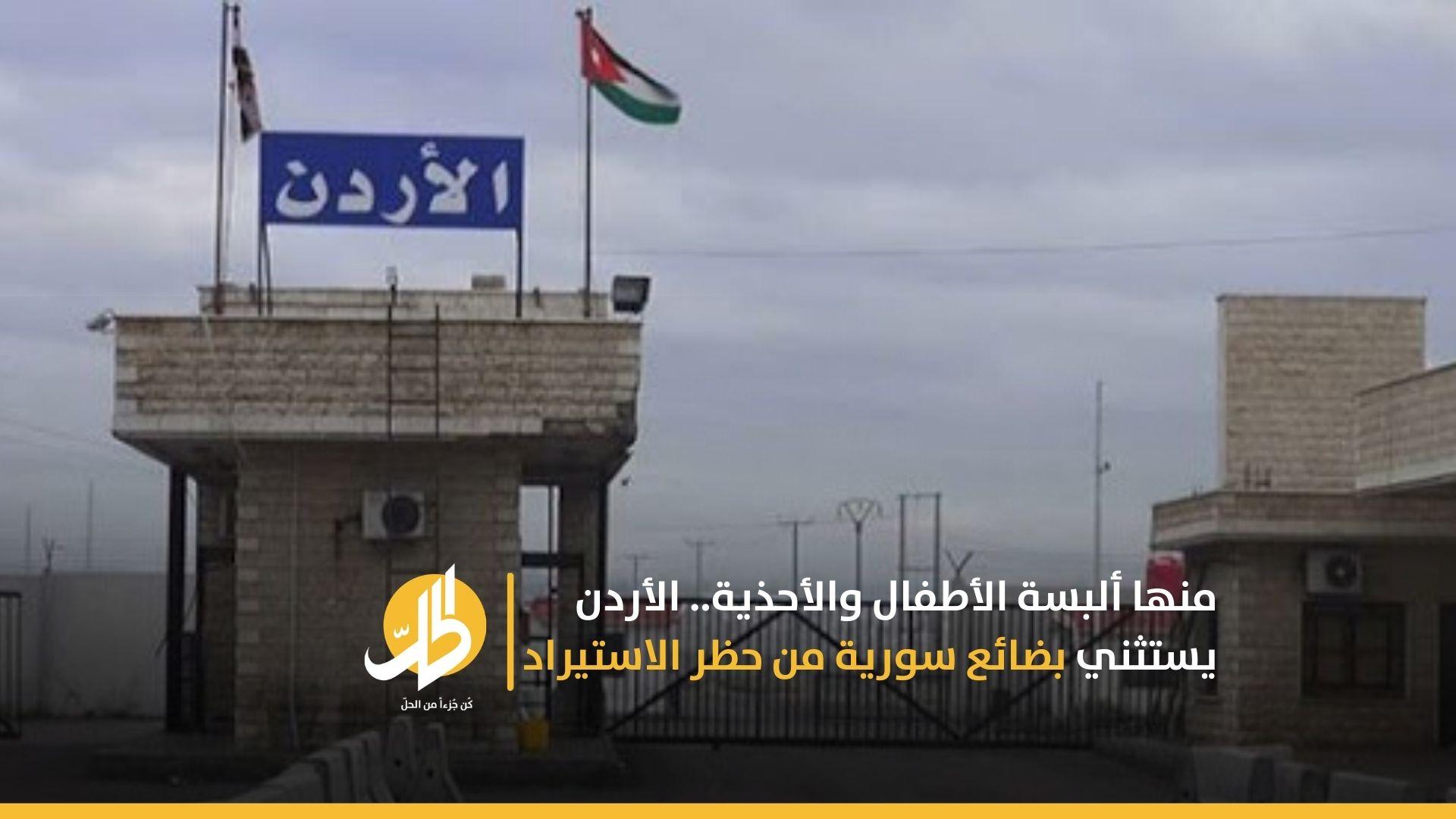 منها ألبسة الأطفال والأحذية.. الأردن يستثني بضائع سورية من حظر الاستيراد