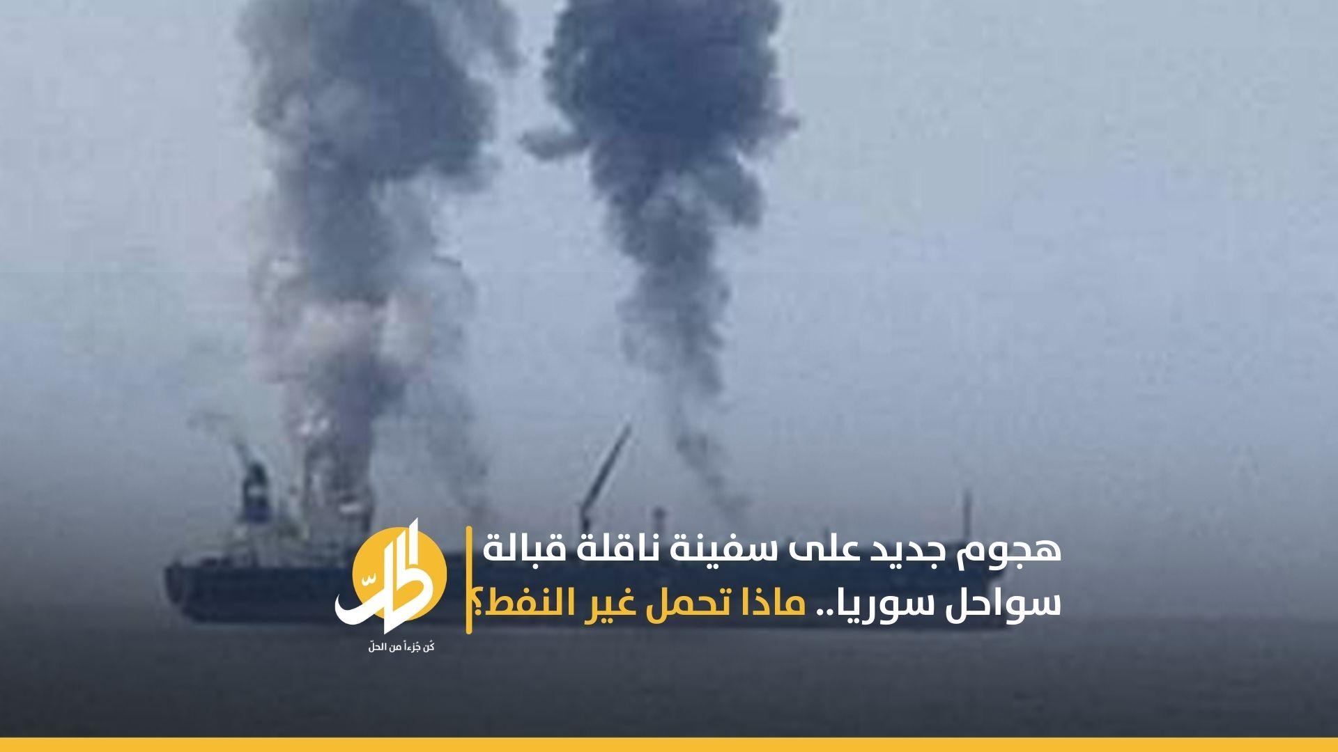 هجوم جديد على سفينة ناقلة قبالة سواحل سوريا.. ماذا تحمل غير النفط؟