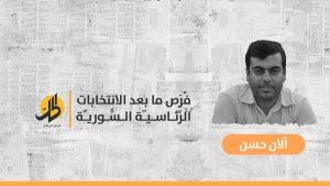 فُرَص ما بعد الانتخابات الرِّئاسيّة السُّوريّة