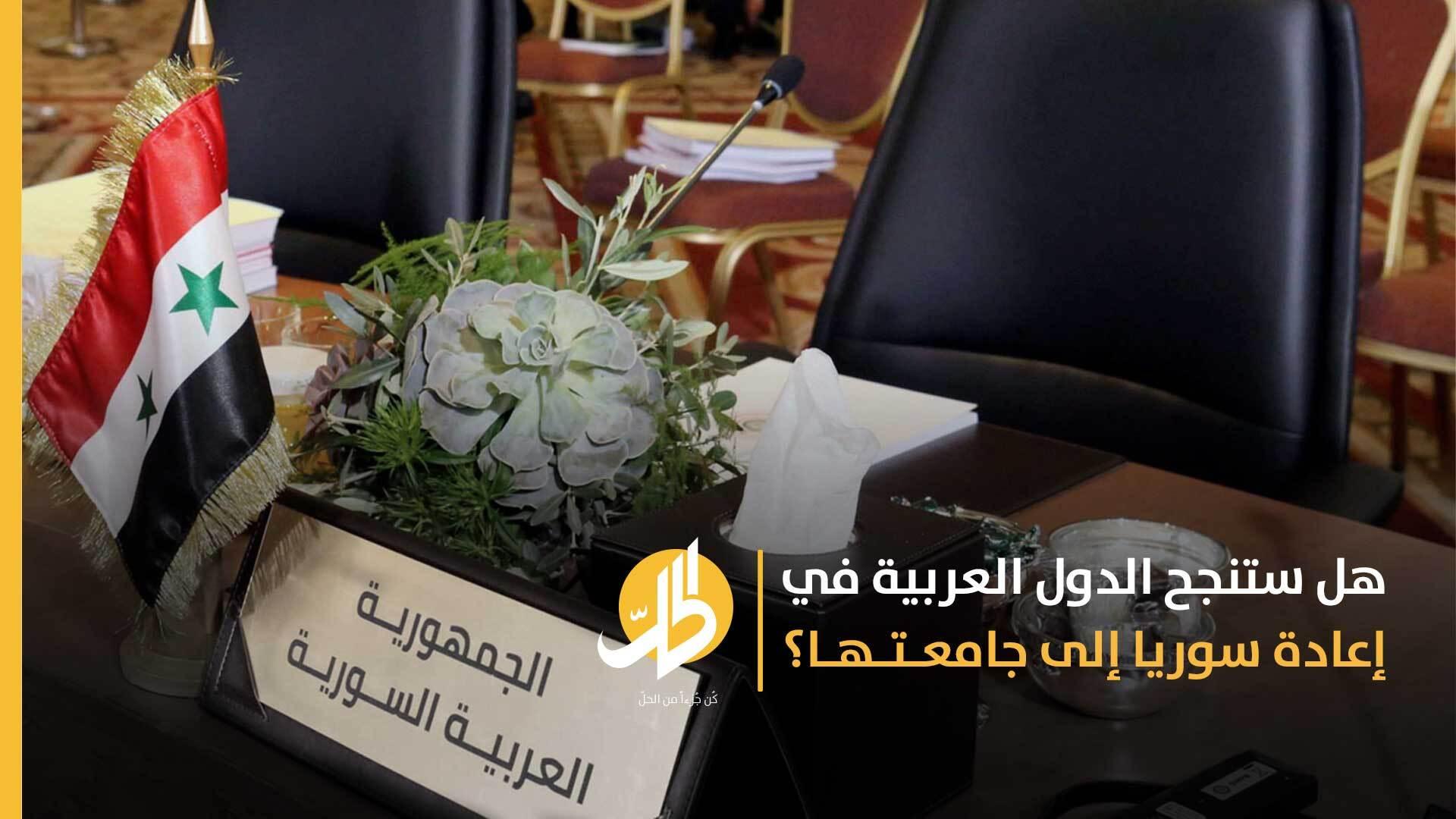 من المُعارضة إلى الدَّعم.. كيف شاركت دولٌ عربيّة في لعبة موسكو بالوقوف إلى جانب الأسد؟