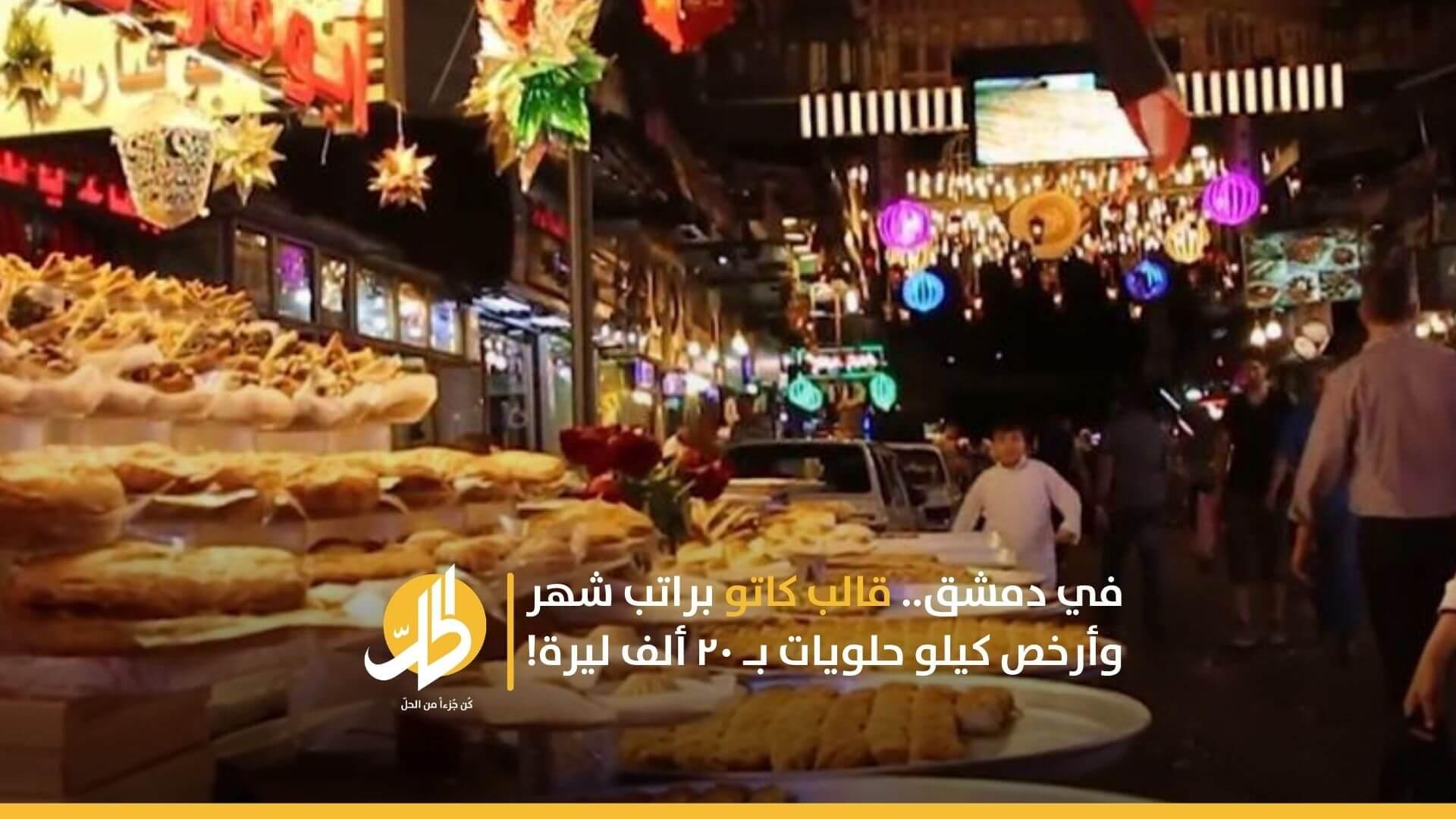 في دمشق.. قالب كاتو براتب شهر وأرخص كيلو حلويات بـ ٢٠ ألف ليرة!