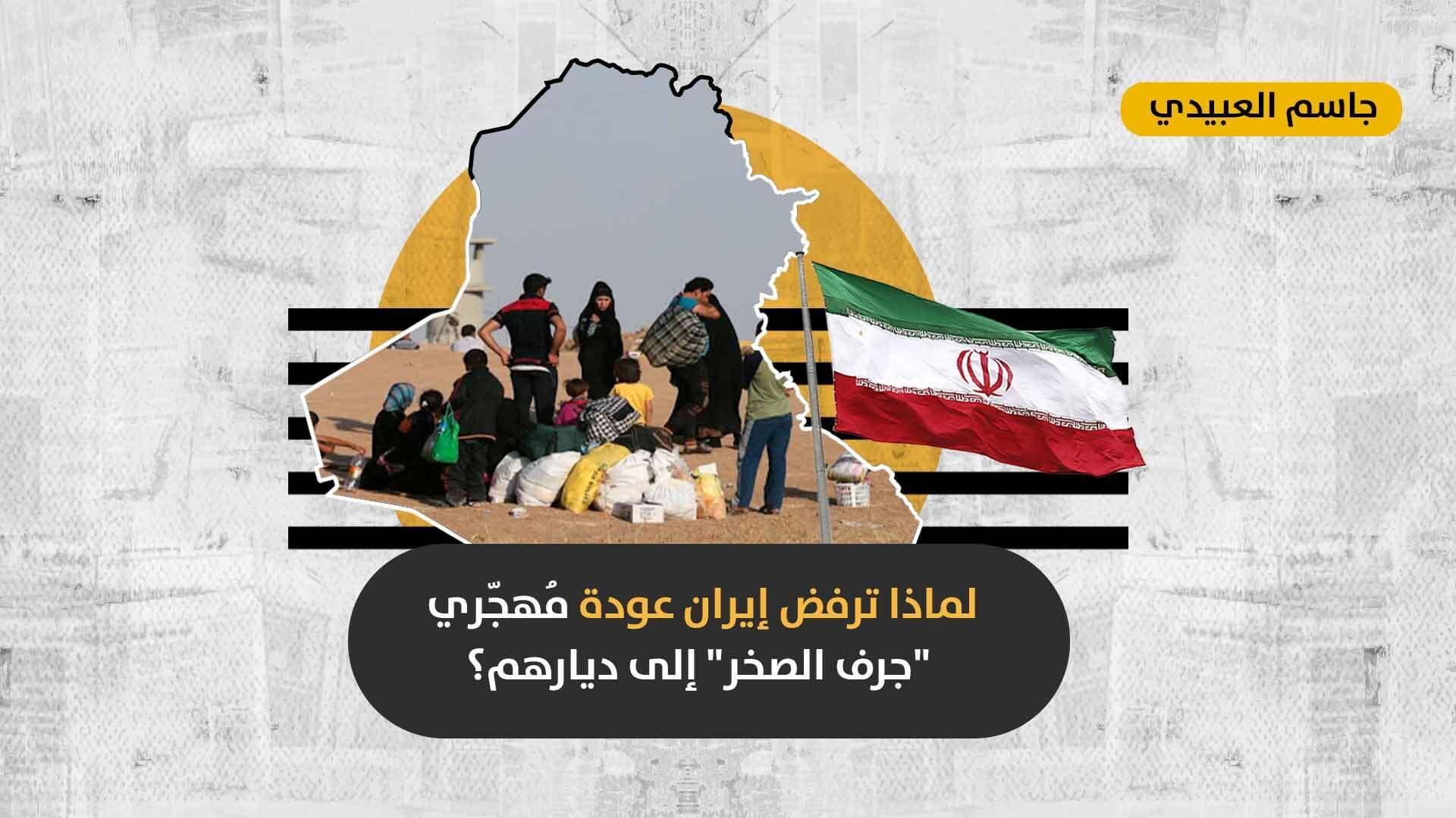 """قضية مُهجّري """"جرف الصخر"""": هل يعجز وزير الخارجية الإيراني عن إقناع الميلشيات الولائية بالسماح بعودة أهالي المنطقة؟"""