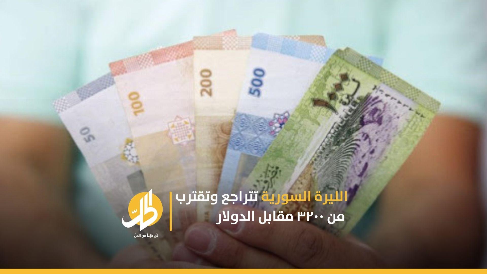 الليرة السورية تتراجع وتقترب من 3200 مقابل الدولار