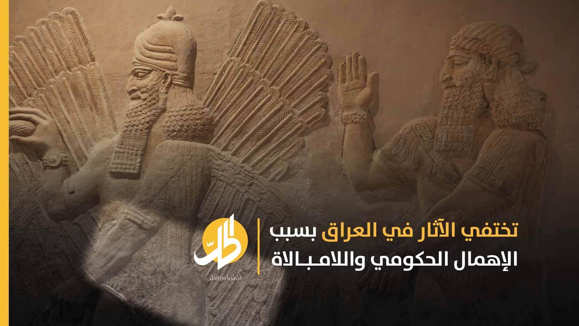 مأساةُ اختفاء التّاريخ في العراق.. الصَّحراء والأمطار السَّبب أم سوء إدارة الدولة؟