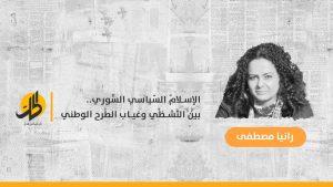 الإسلامُ السّياسي السُّوري.. بين التَّشظِّي وغياب الطَّرح الوطني