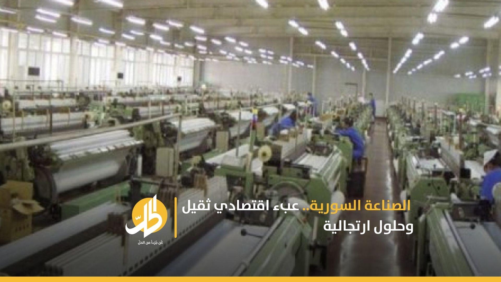 الصناعة السورية.. عبء اقتصادي ثقيل وحلول ارتجالية