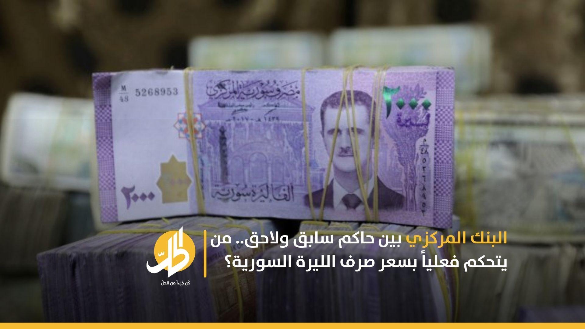 البنك المركزي بين حاكم سابق ولاحق.. من يتحكم فعلياً بسعر صرف الليرة السورية؟
