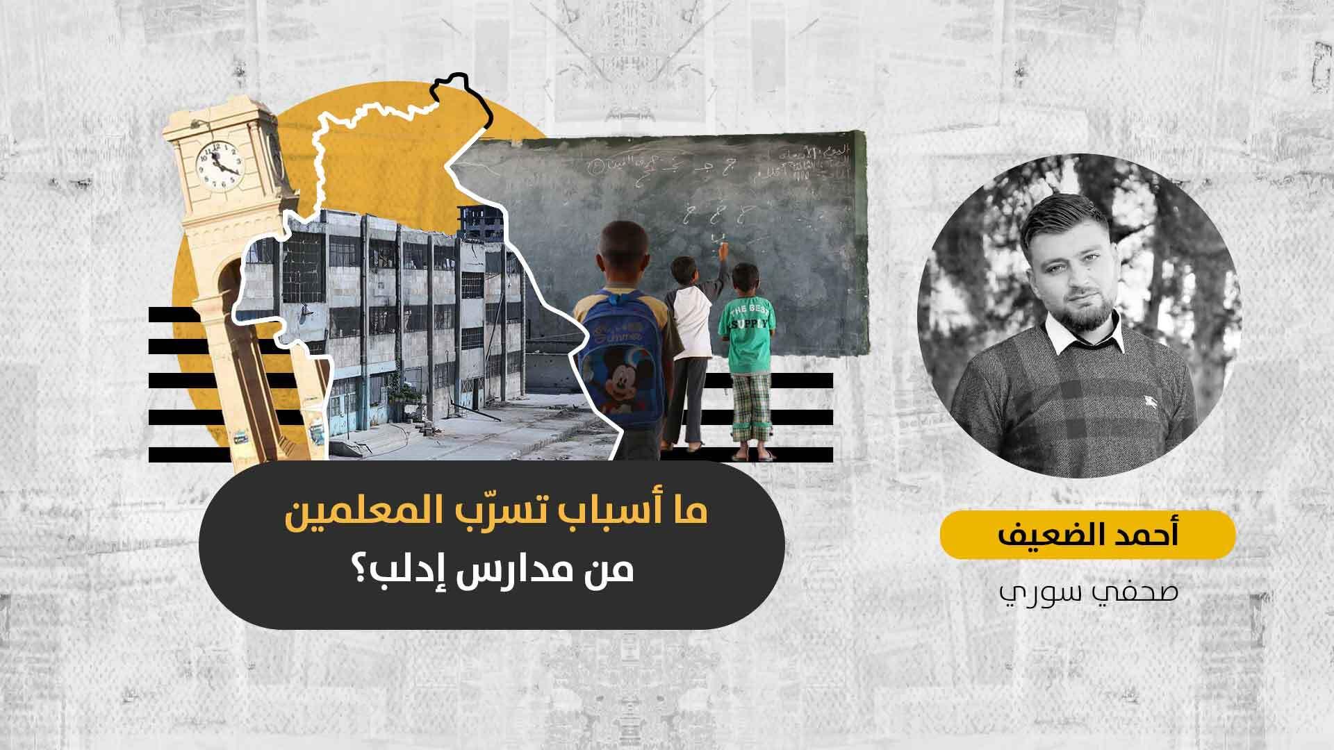 توقف عمل المدارس في إدلب: هل ستؤدي سياسات الجهات المانحة إلى نشأة جيل محروم من التعليم؟