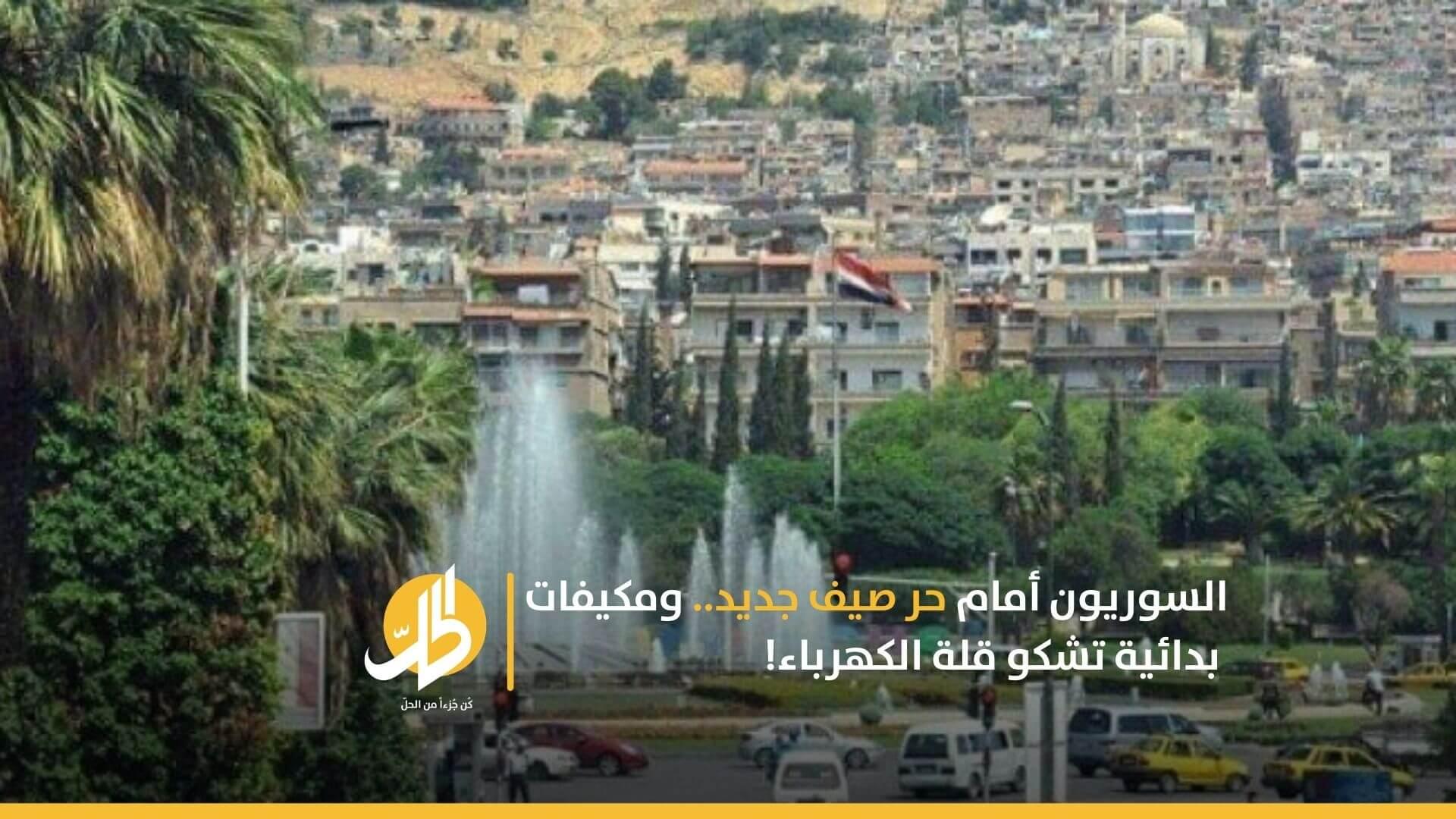 السوريون أمام حر صيف جديد.. ومكيفات بدائية تشكو قلة الكهرباء!