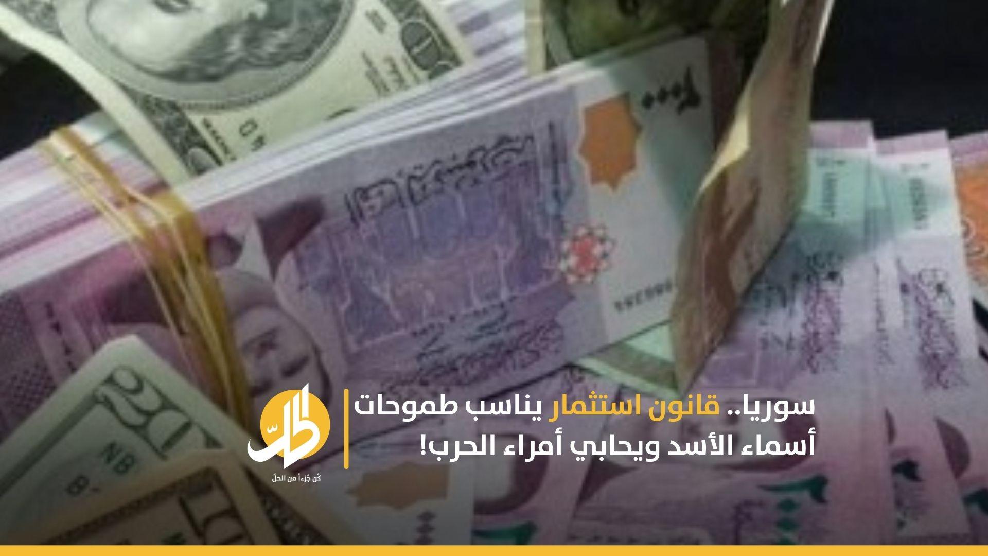سوريا.. قانون استثمار يناسب طموحات أسماء الأسد ويحابي أمراء الحرب!