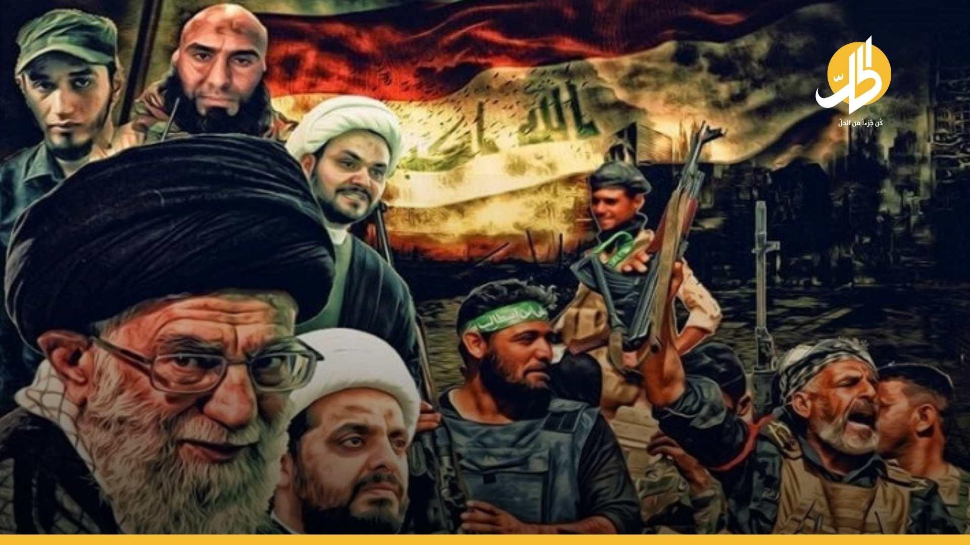 غضبٌ إيراني من زعماء الفصائل الولائية.. وفَزعٌ بصفوف الميليشيات العراقية!