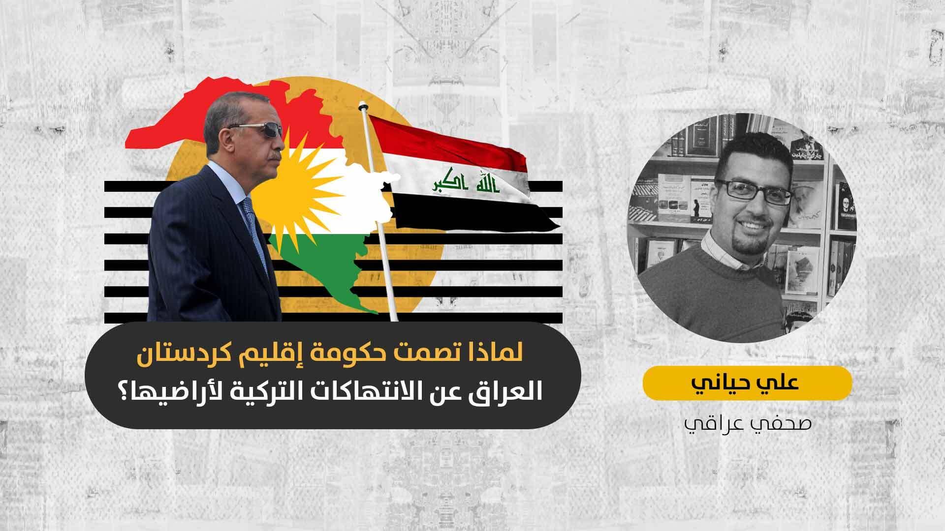 الوجود العسكري التركي في العراق: هل سينجح البرلمان العراقي بإصدار قرار بانسحاب القوات التركية من البلاد؟