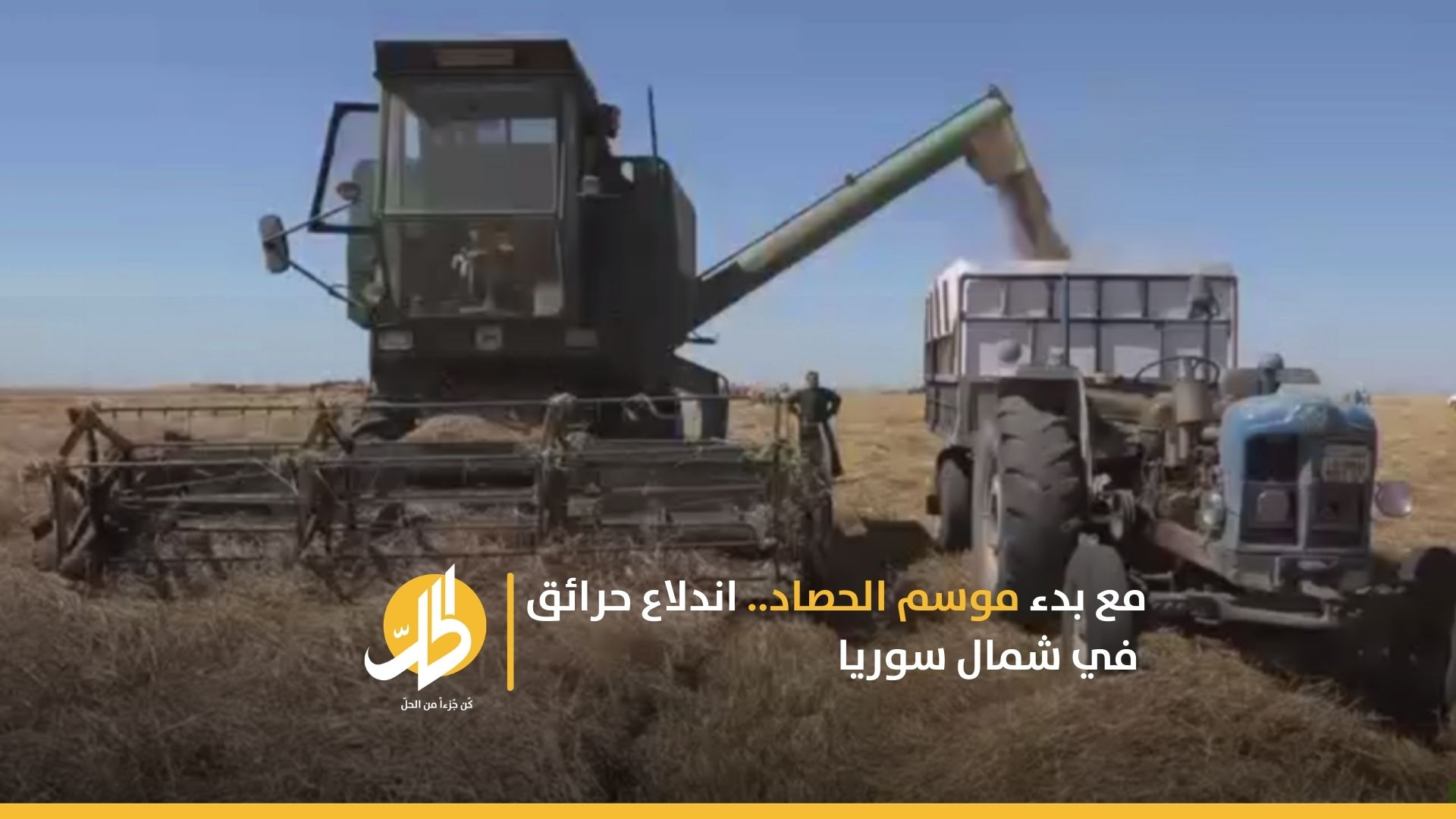 الحرائق تلتهم المزيد من المحاصيل في شمال سوريا