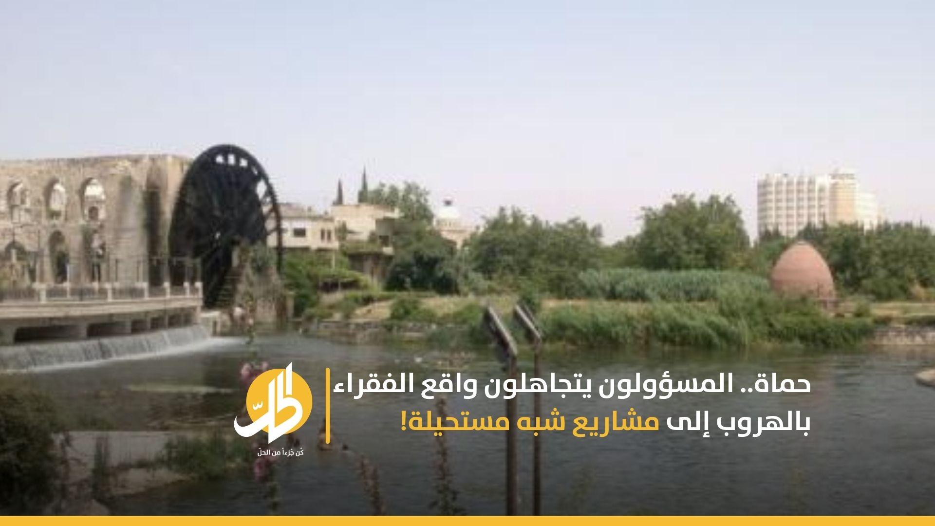 حماة.. المسؤولون يتجاهلون واقع الفقراء بالهروب إلى مشاريع شبه مستحيلة!