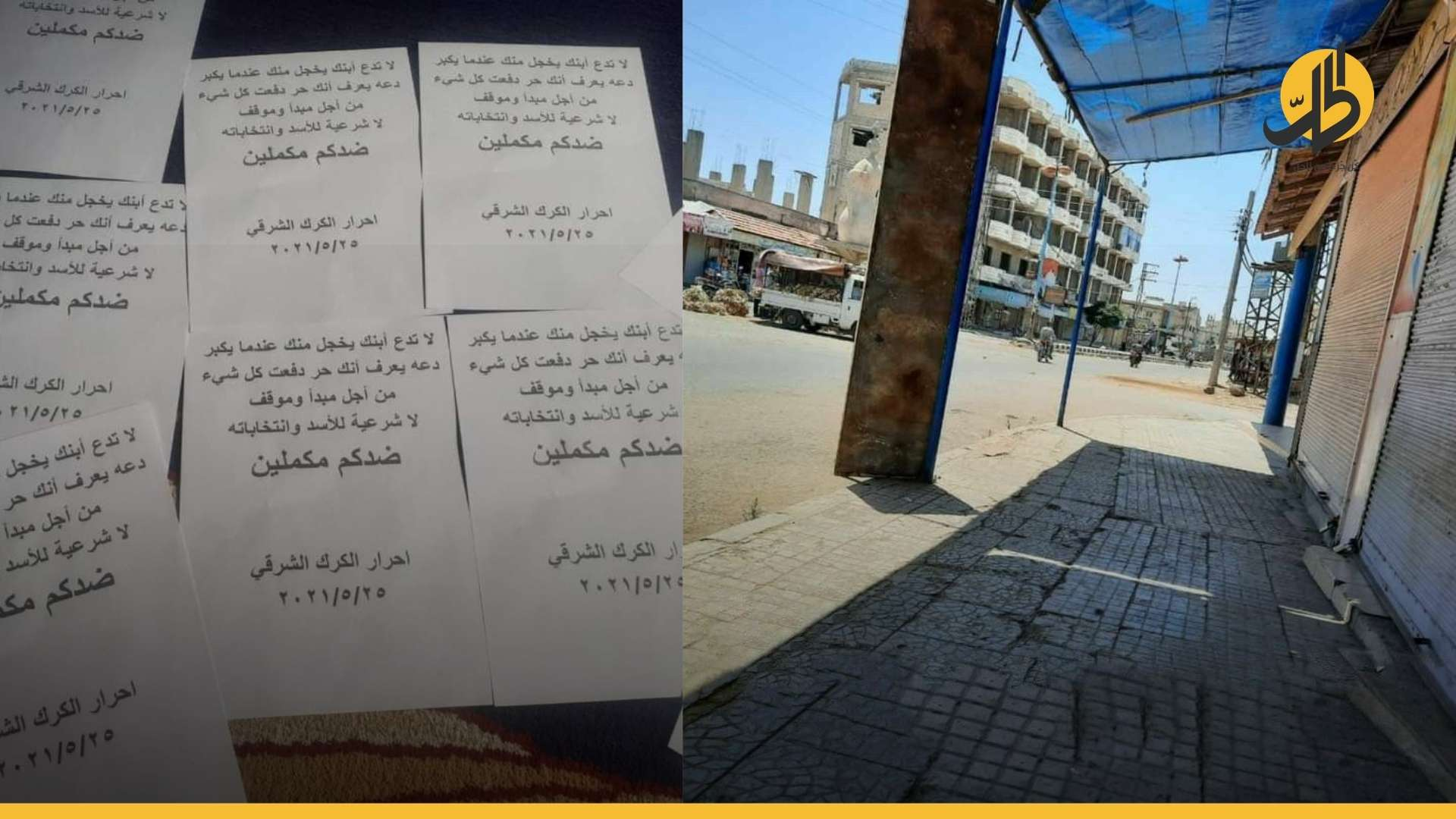 إضرابٌ واحتجاجات رفضاً للانتخابات: درعا تنتفض مُجدّداً.. هل ستكون الأخيرة لتحديد مصير الجنوب السوري؟