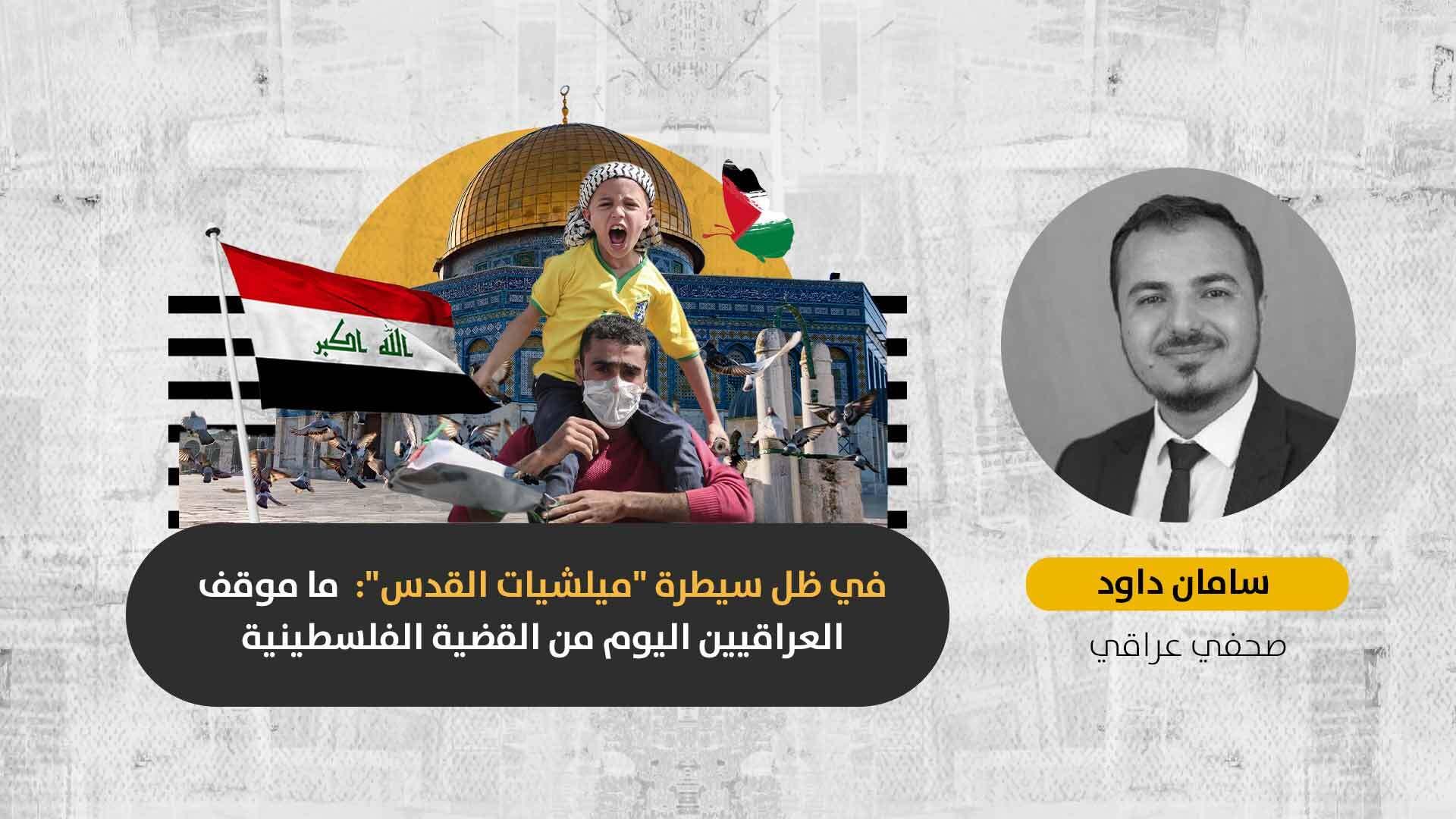 """وسط التضامن العالمي مع الفلسطينيين: هل ابتعد العراقيون عن """"القضية"""" بعد ممارسات نظام صدام حسين والميلشيات الموالية لإيران؟"""