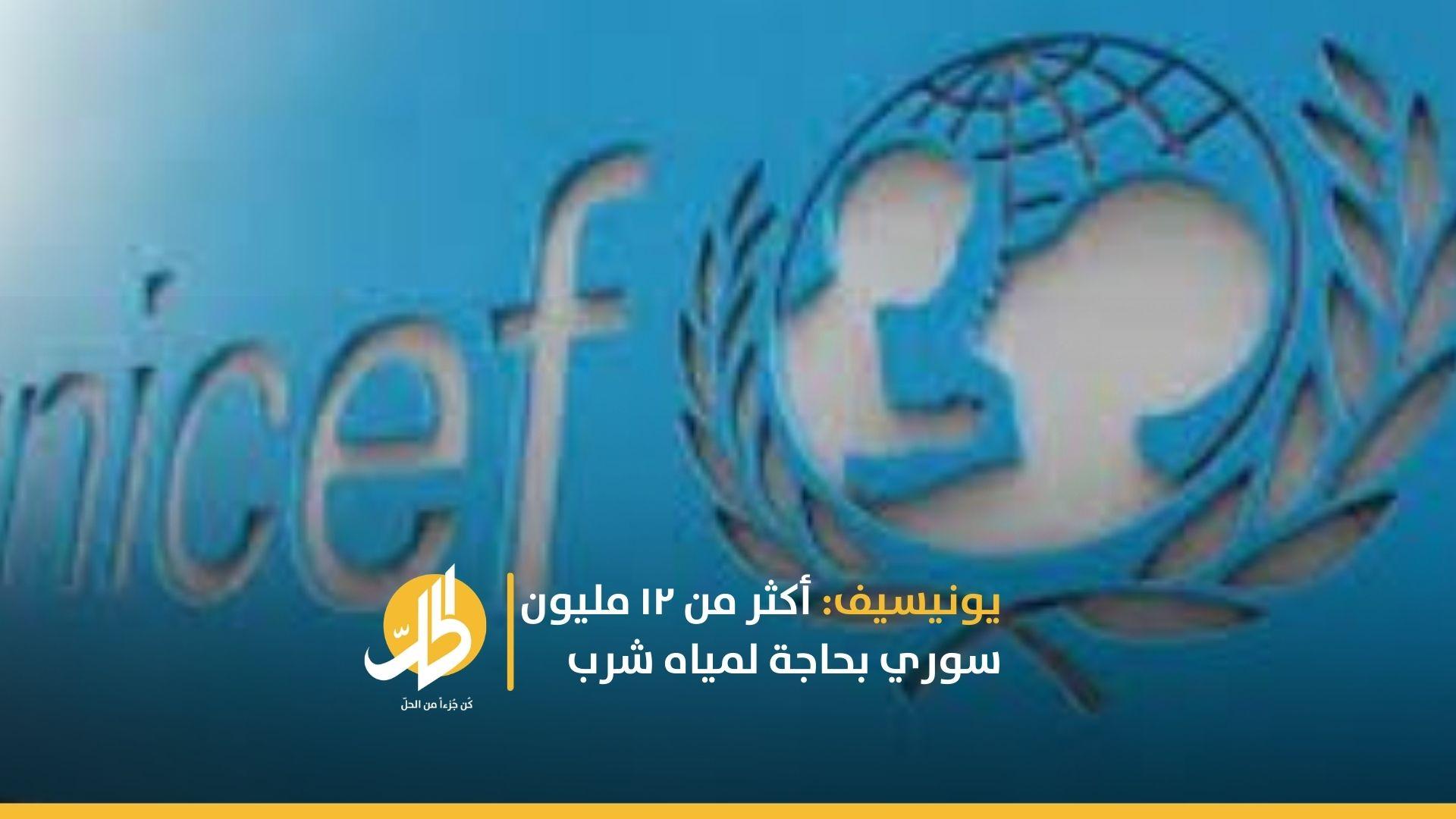 يونيسيف: أكثر من 12 مليون سوري بحاجة لمياه شرب