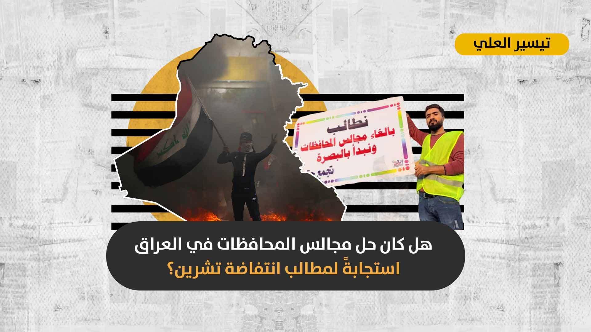 بعد تسريح أعضائها تحت الضغط الشعبي: هل سيؤدي عدم البت بمصير مجالس المحافظات في العراق إلى أزمة دستورية؟