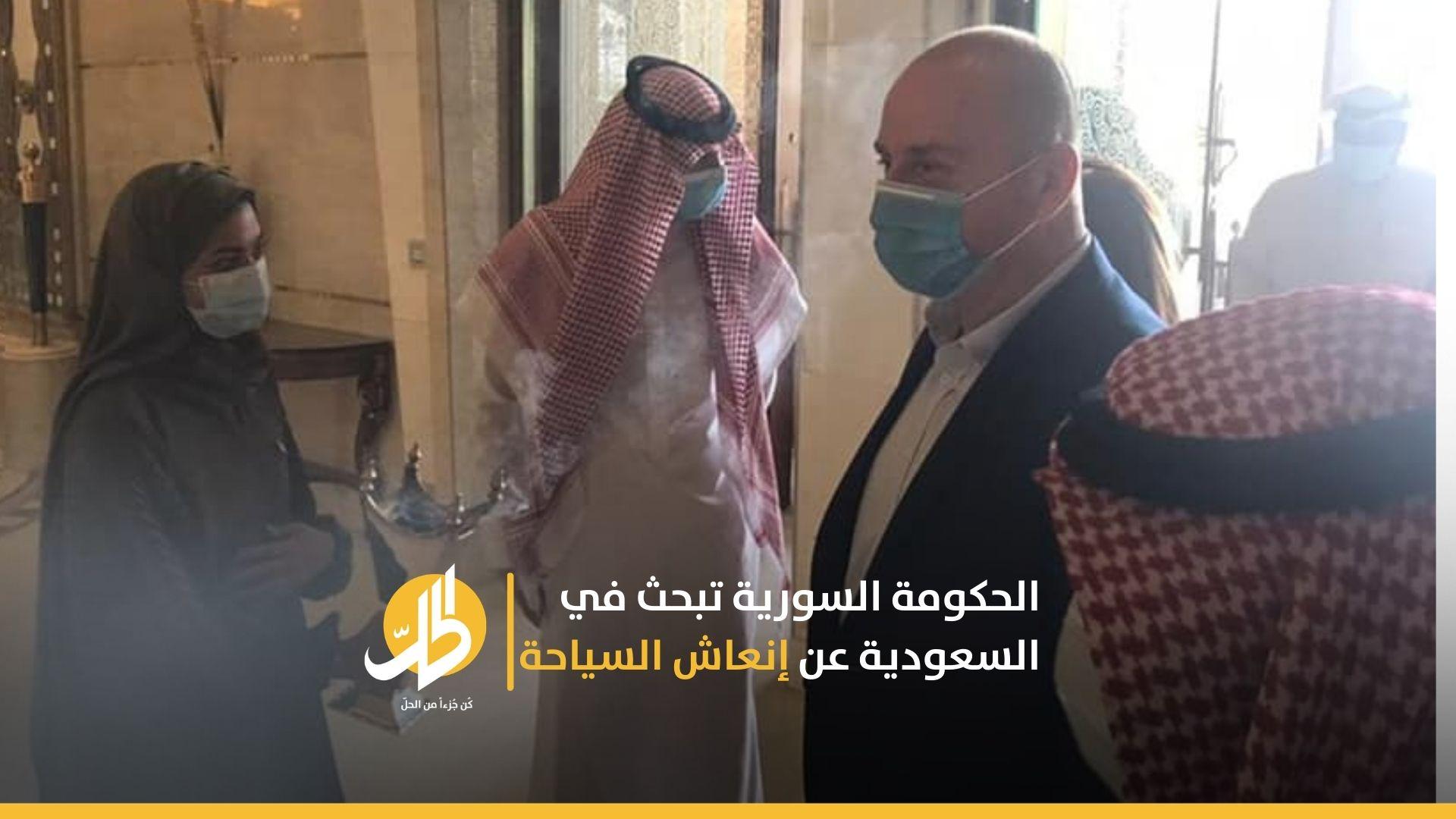 السلطات السورية تبحث في السعودية عن إنعاش السياحة