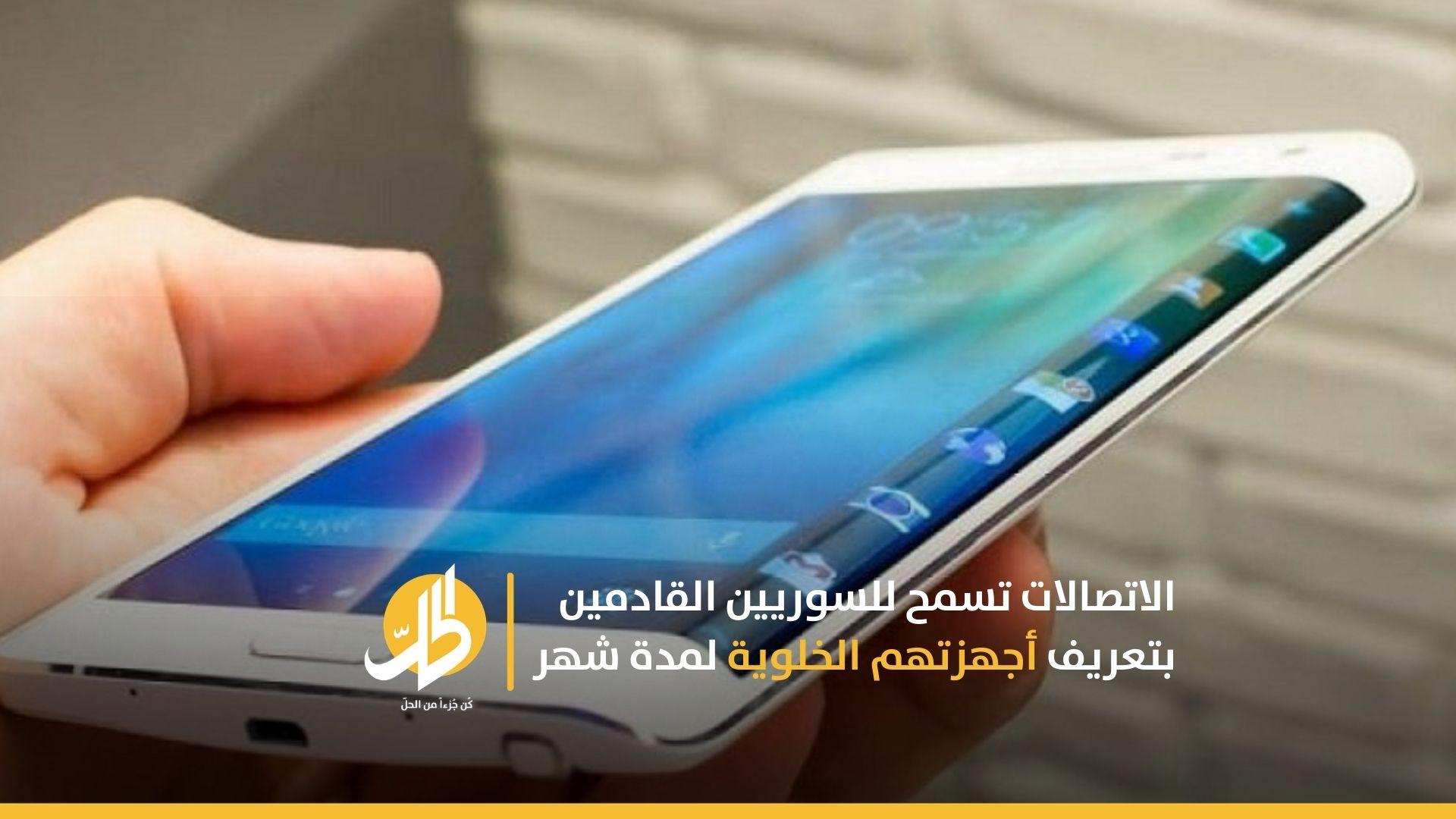 الاتصالات تسمح للسوريين القادمين بتعريف أجهزتهم الخلوية لمدة شهر