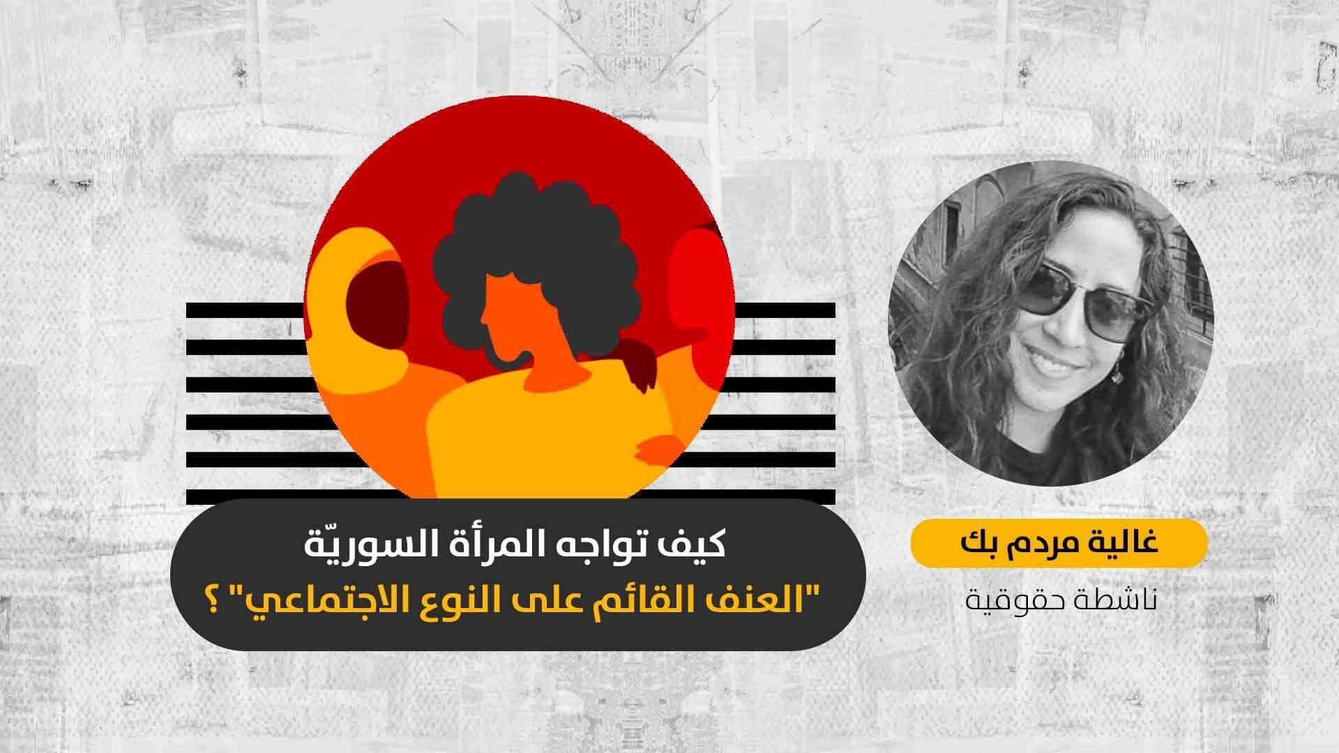 """""""العنف المبني على النوع الاجتماعي"""".. ما تأثيره على النساءفي المجتمع السوري وكيف يواجهنه؟"""