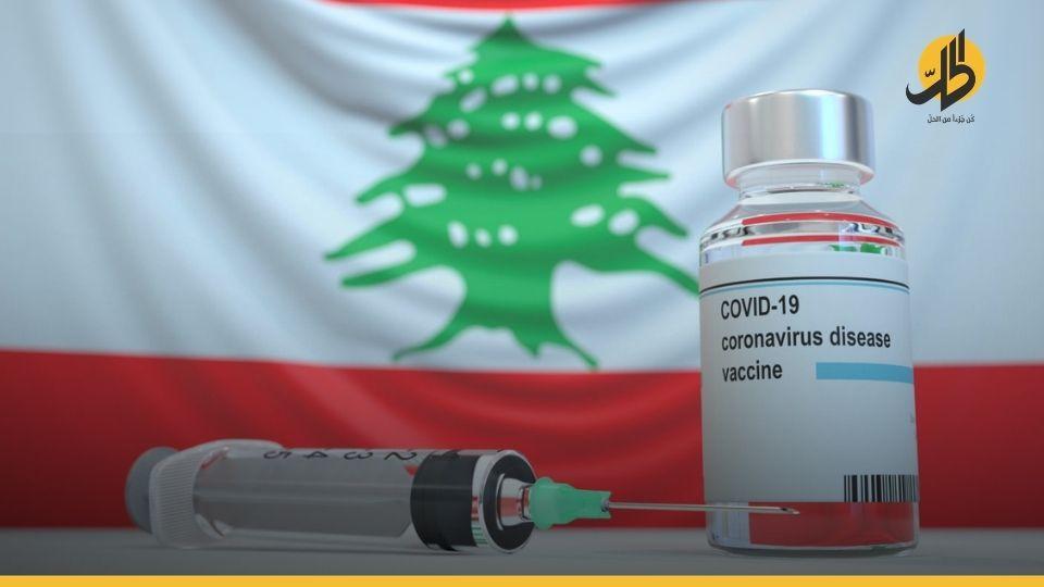 """بينهم سوريّون.. تلقيح 10 آلاف شخص في لبنان ضمن """"مارثون أسترازينيكا"""""""