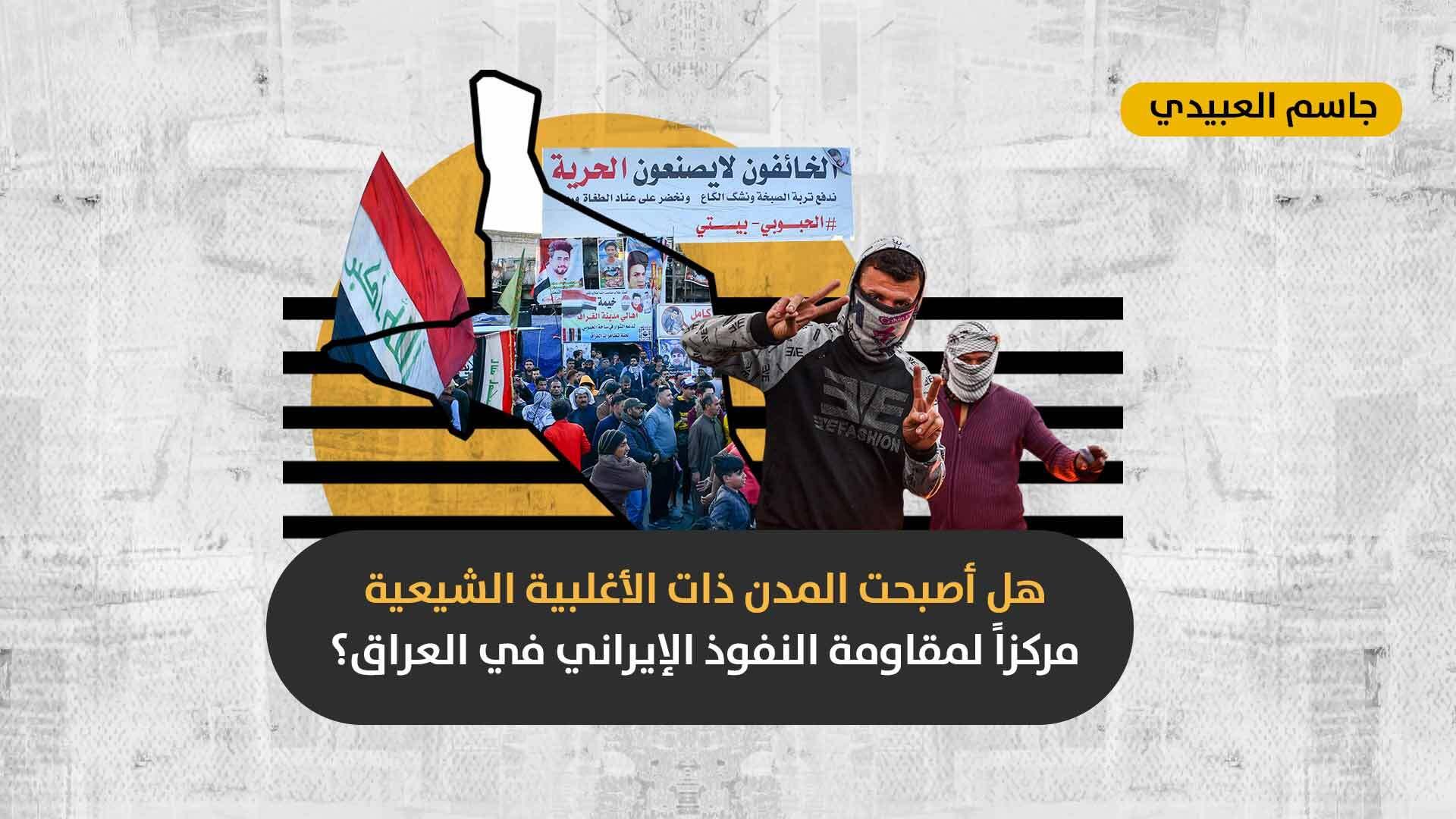 بعد مظاهرات الخامس والعشرين من أيار/مايو: هل ما زالت الميلشيات الموالية لإيران تمتلك قاعدة شعبية بين شيعة العراق؟