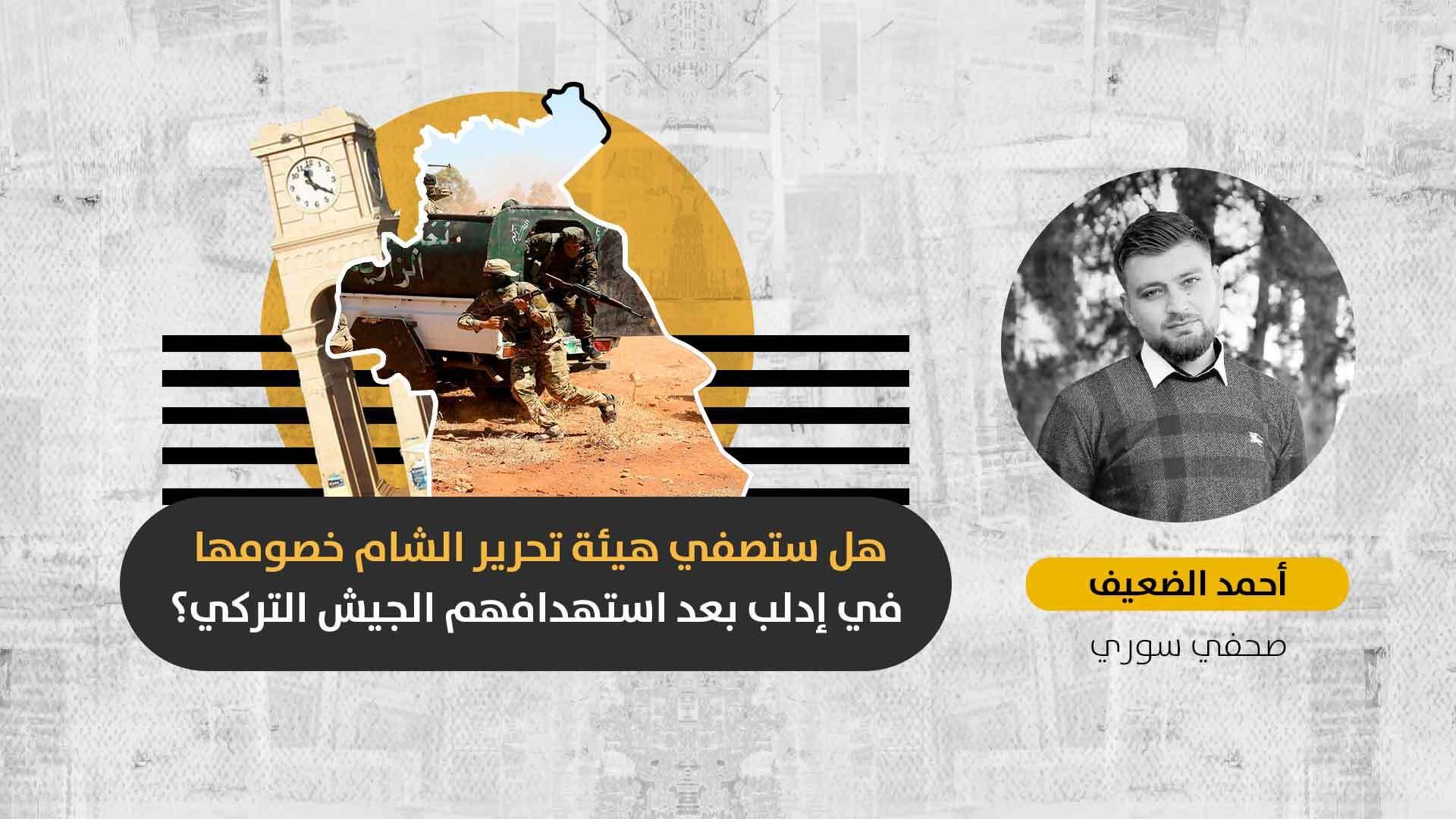 استهداف الجيش التركي في إدلب: تمرّد داخل هيئة تحرير الشام أم بوادر لمعركة بين الفصائل الجهادية في المنطقة؟
